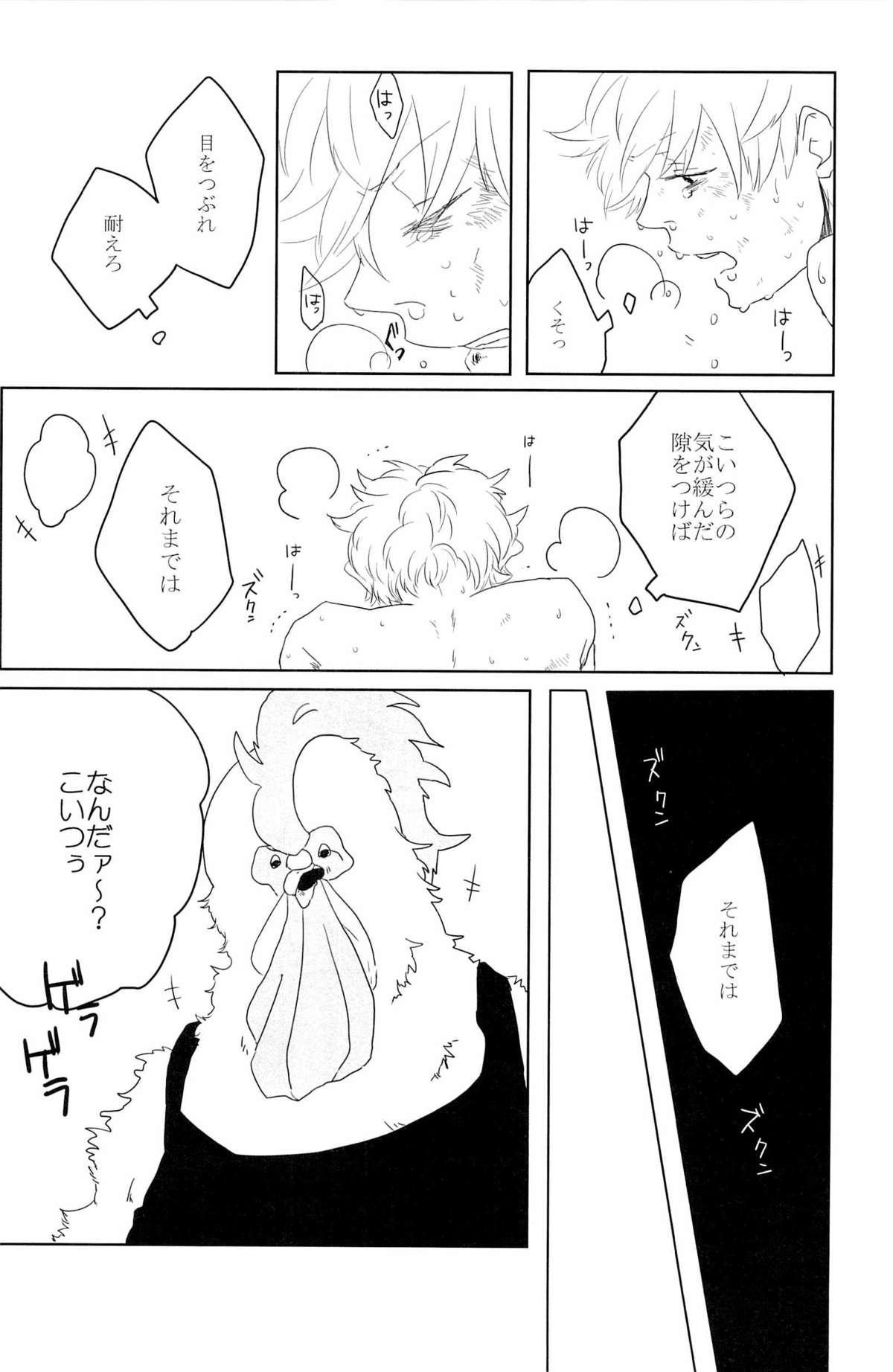 性拷問 49
