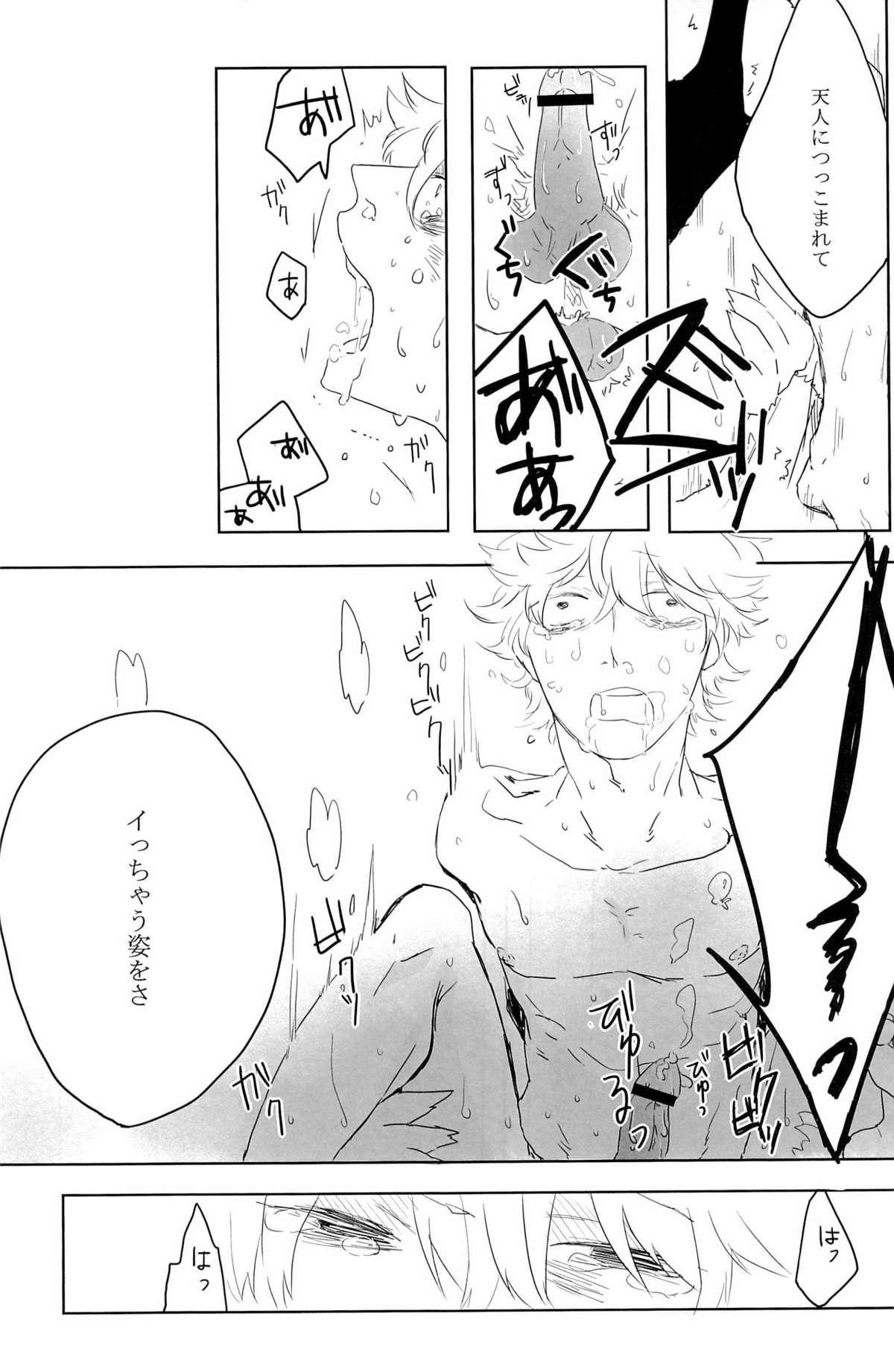 性拷問 56