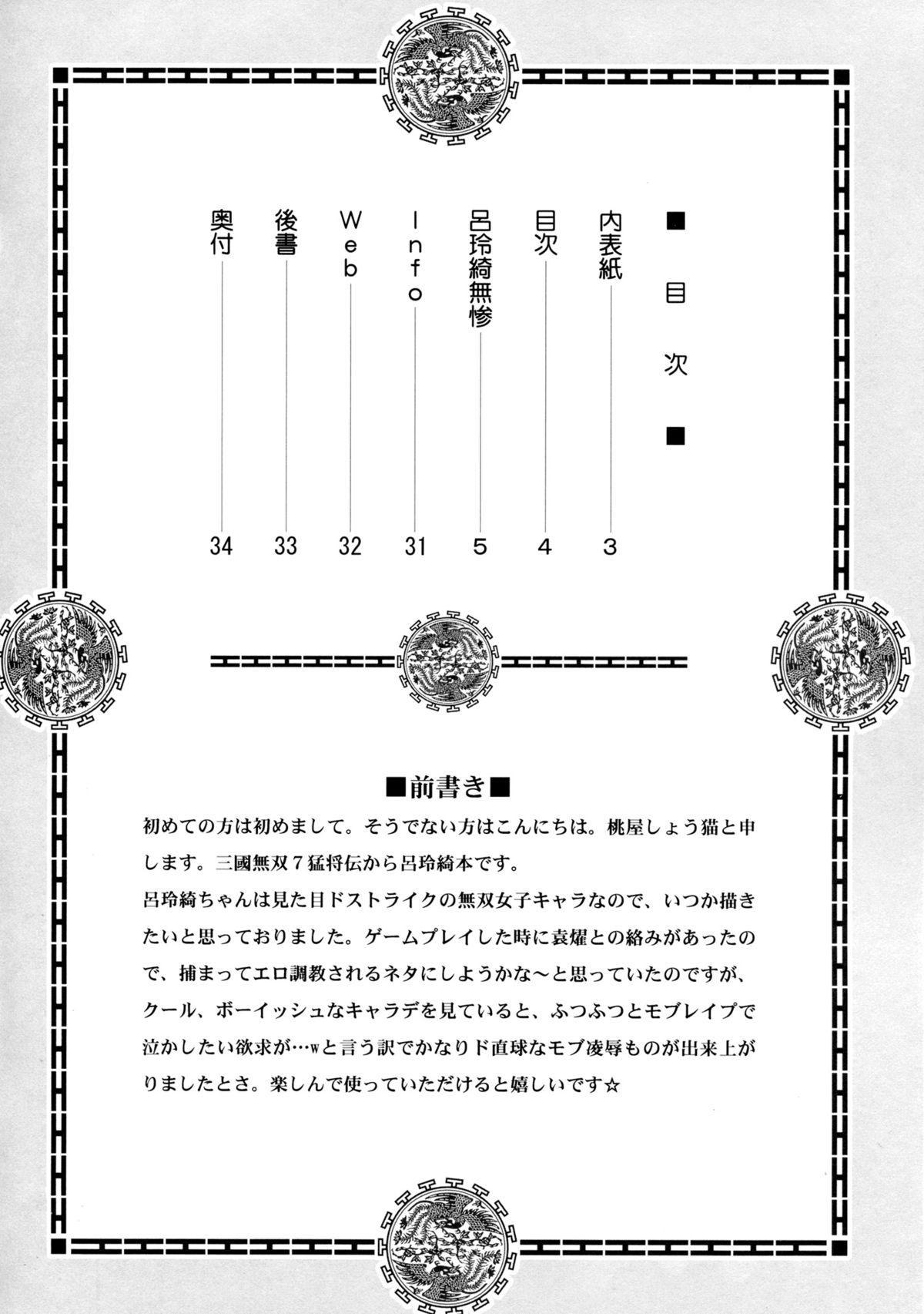Lu Lingqi Muzan 2