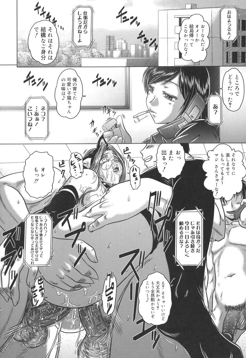 Iroka no Himitsu 114