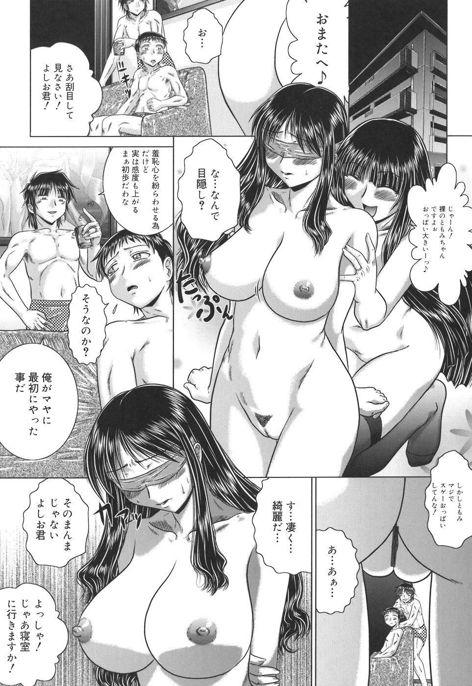 Iroka no Himitsu 144