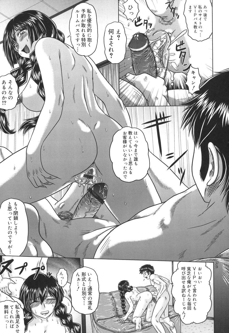 Iroka no Himitsu 181