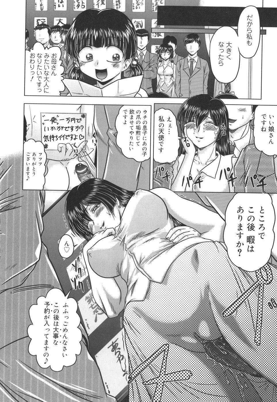 Iroka no Himitsu 186