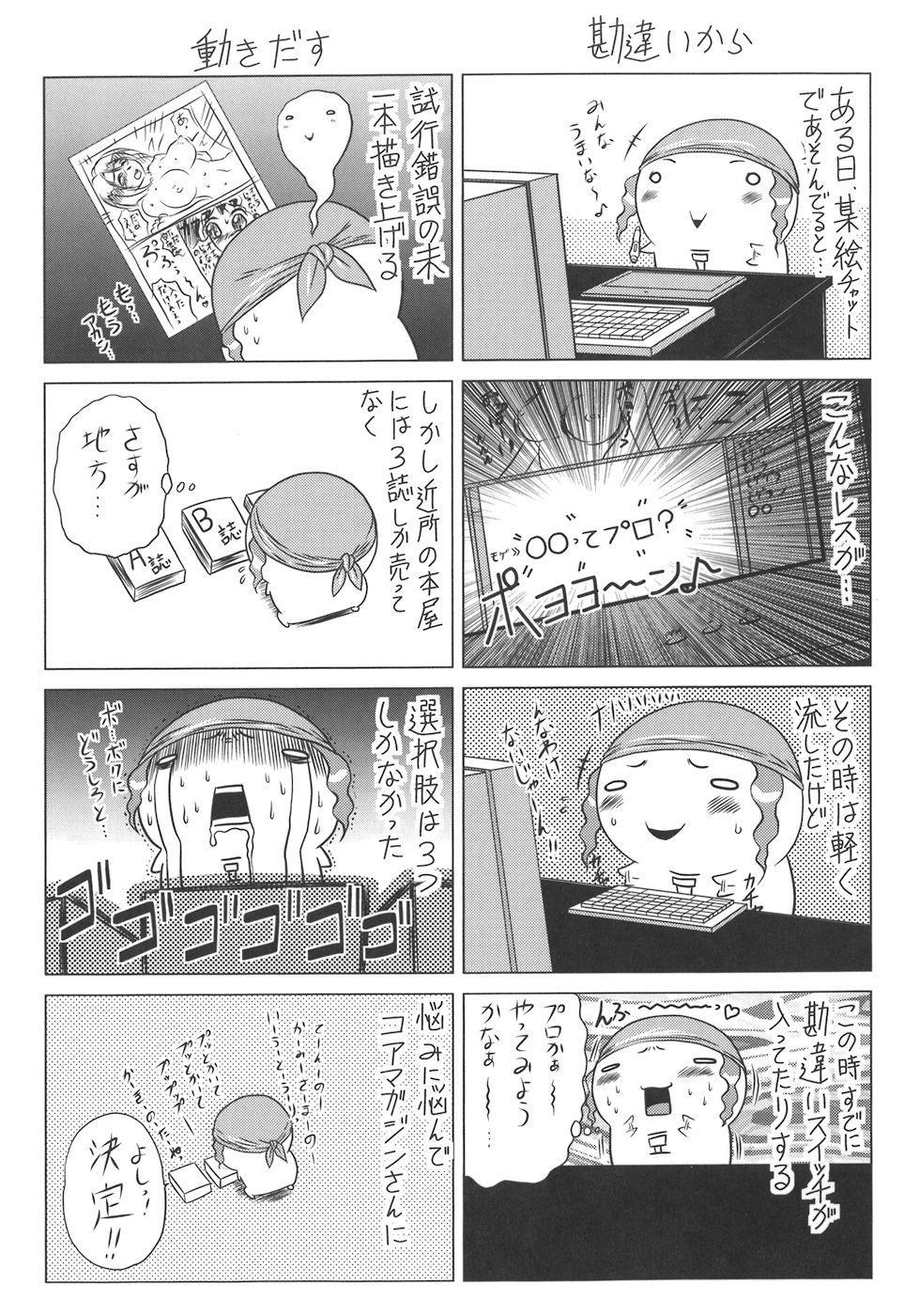 Iroka no Himitsu 187