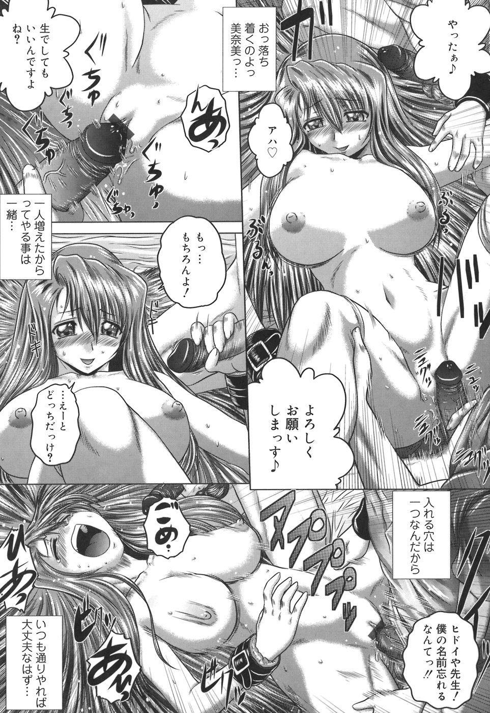 Iroka no Himitsu 20