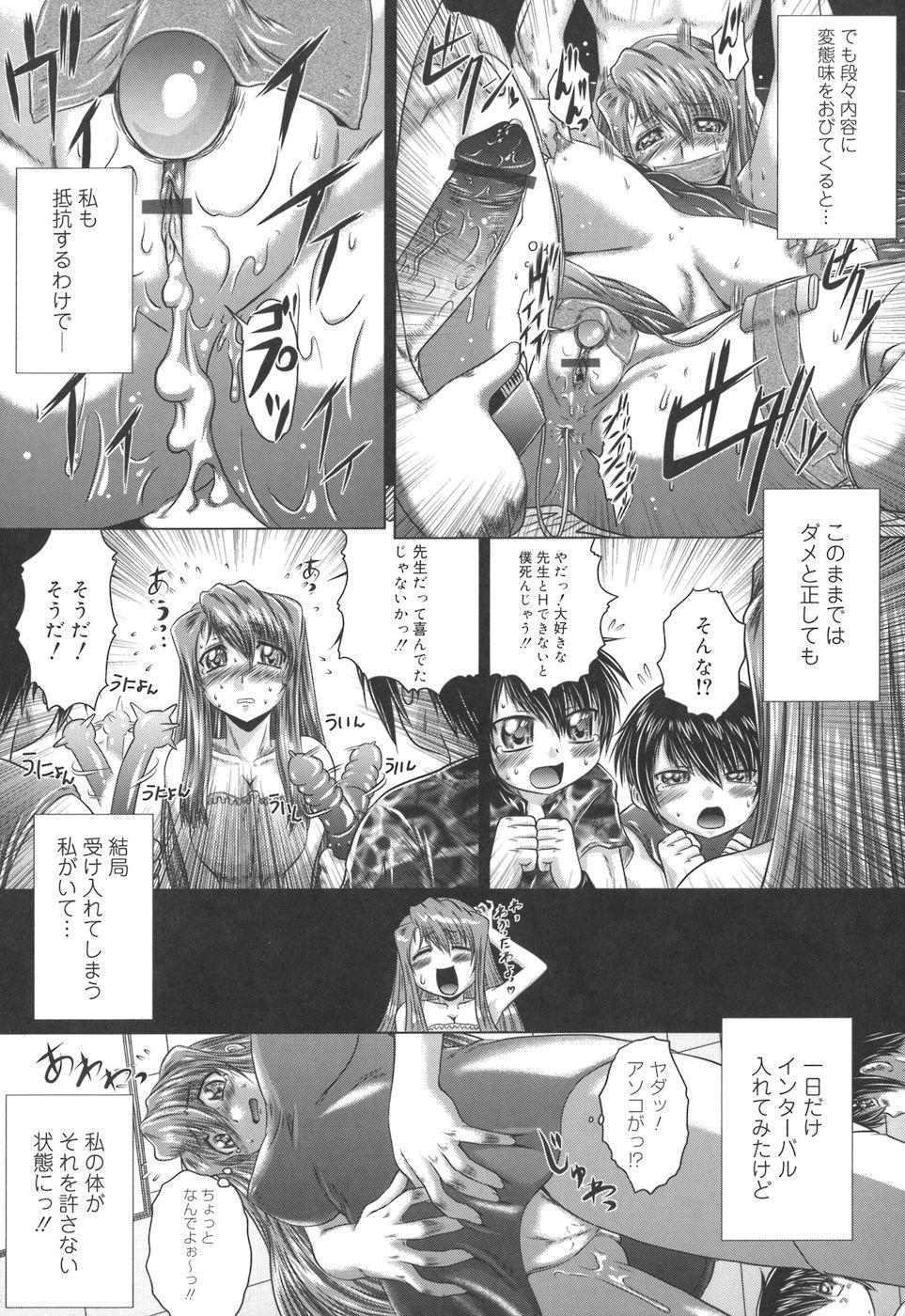 Iroka no Himitsu 37