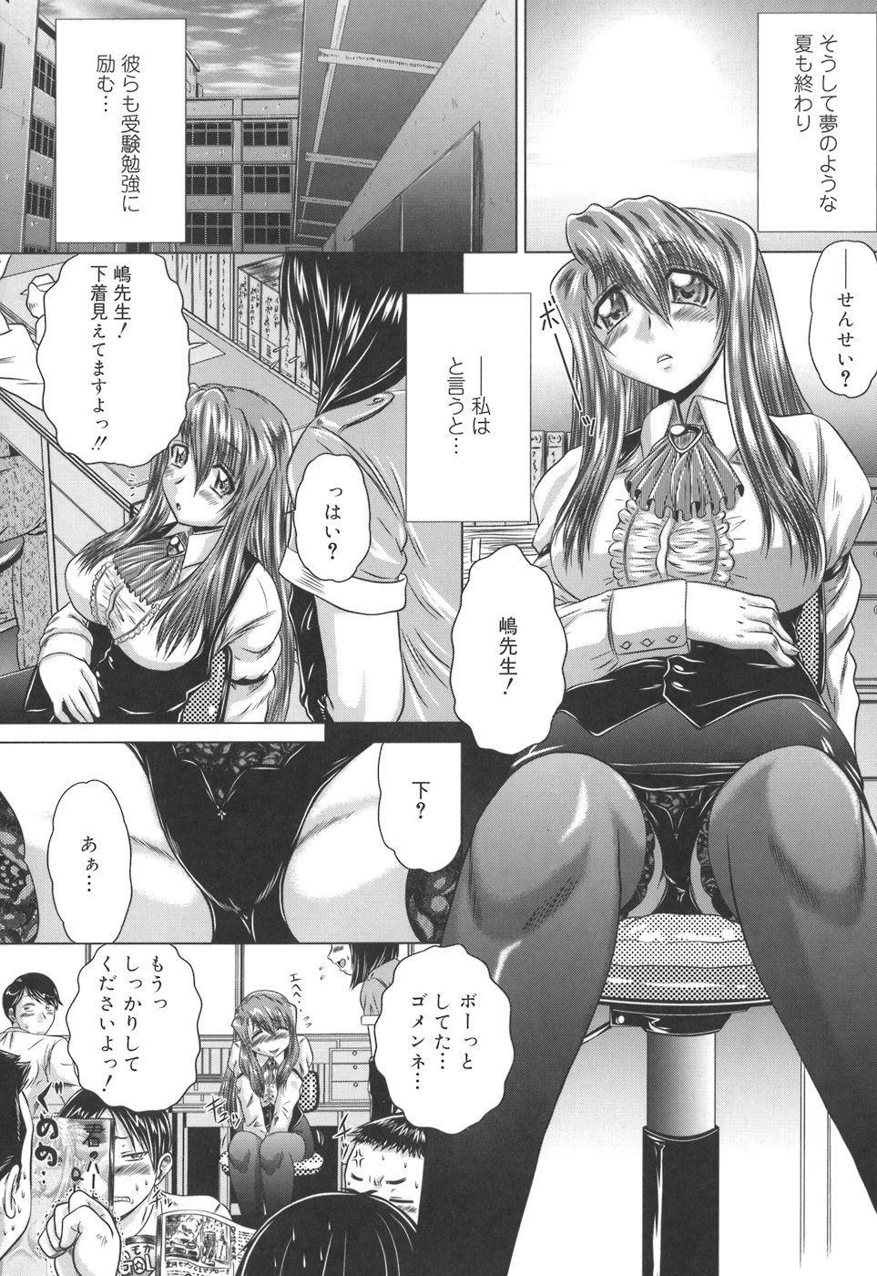 Iroka no Himitsu 40