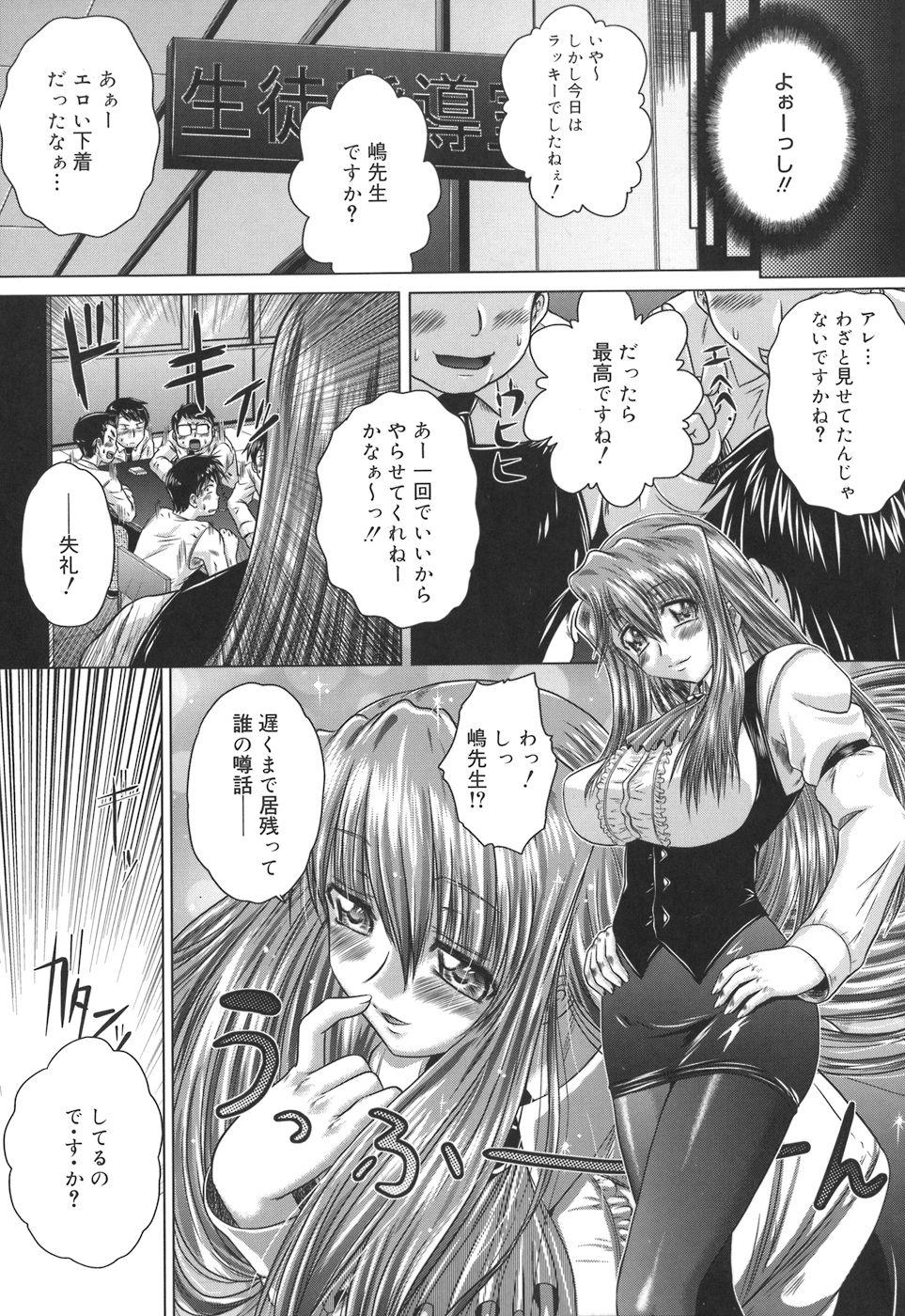 Iroka no Himitsu 43