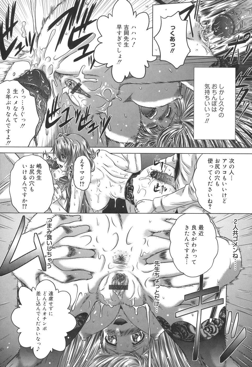 Iroka no Himitsu 54