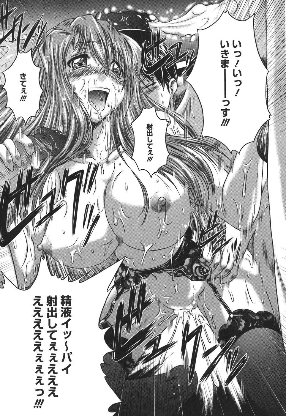 Iroka no Himitsu 61