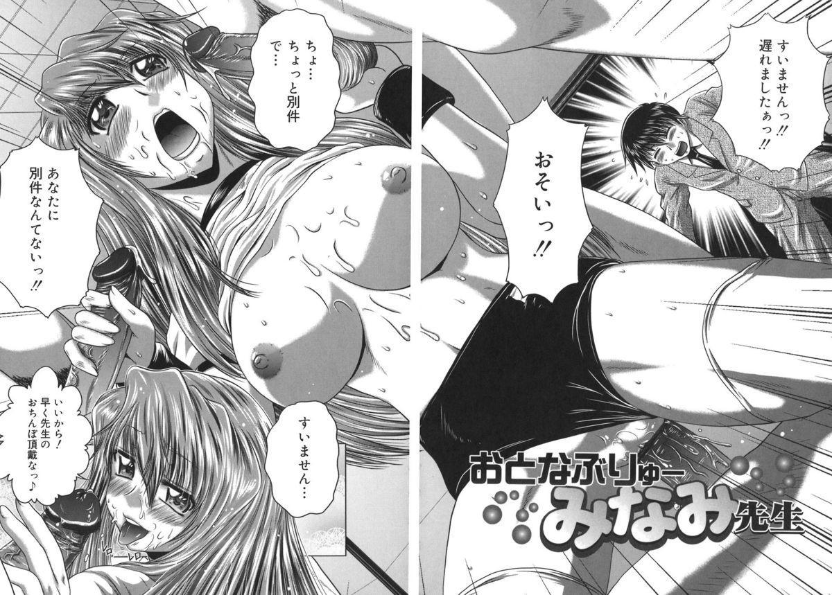 Iroka no Himitsu 64