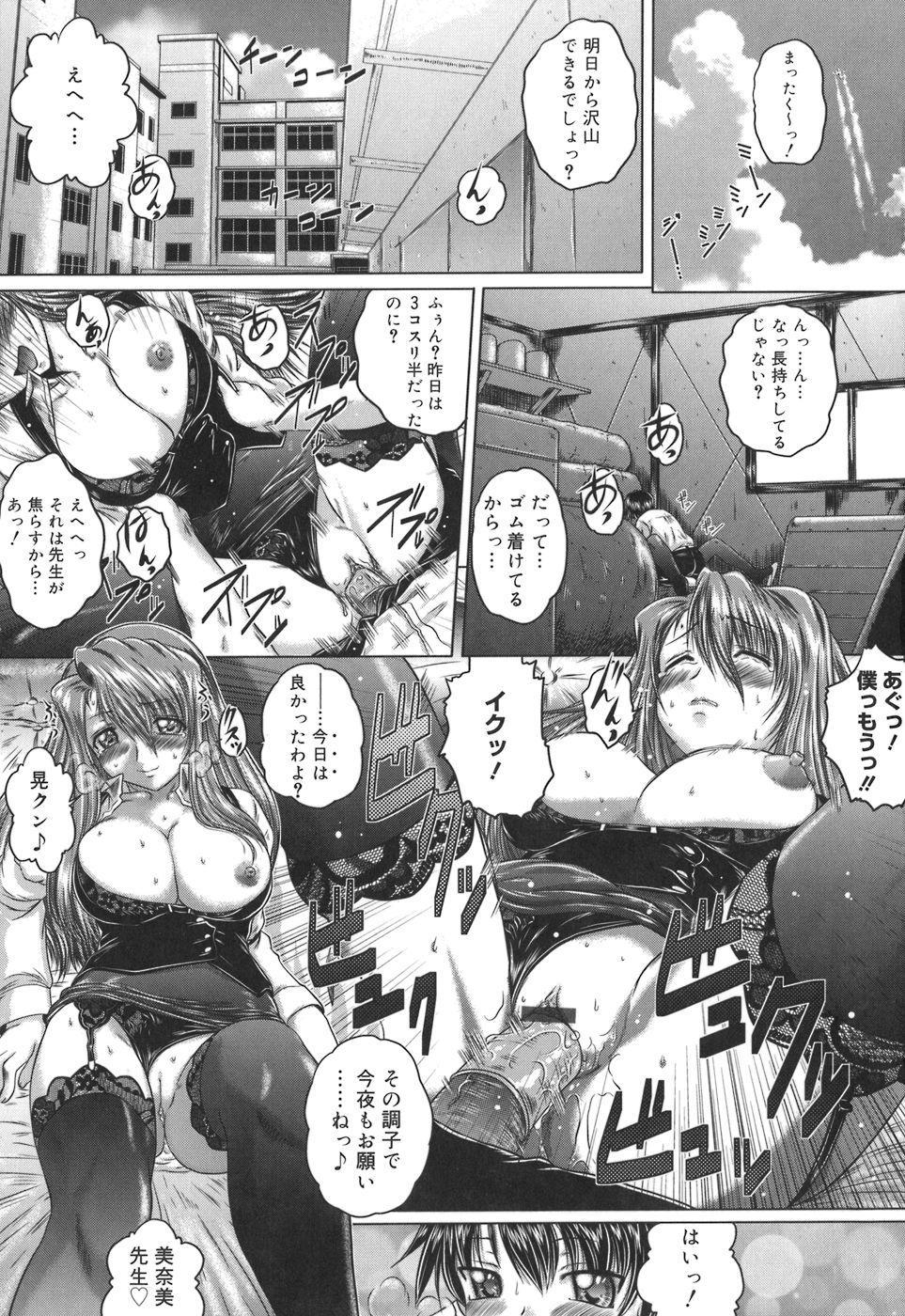 Iroka no Himitsu 6