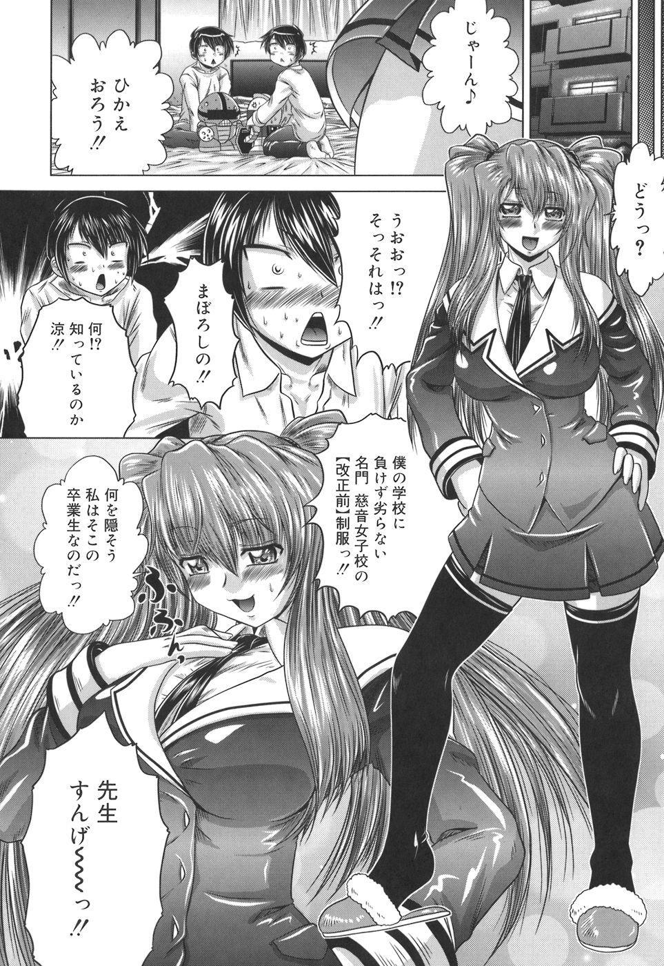 Iroka no Himitsu 73