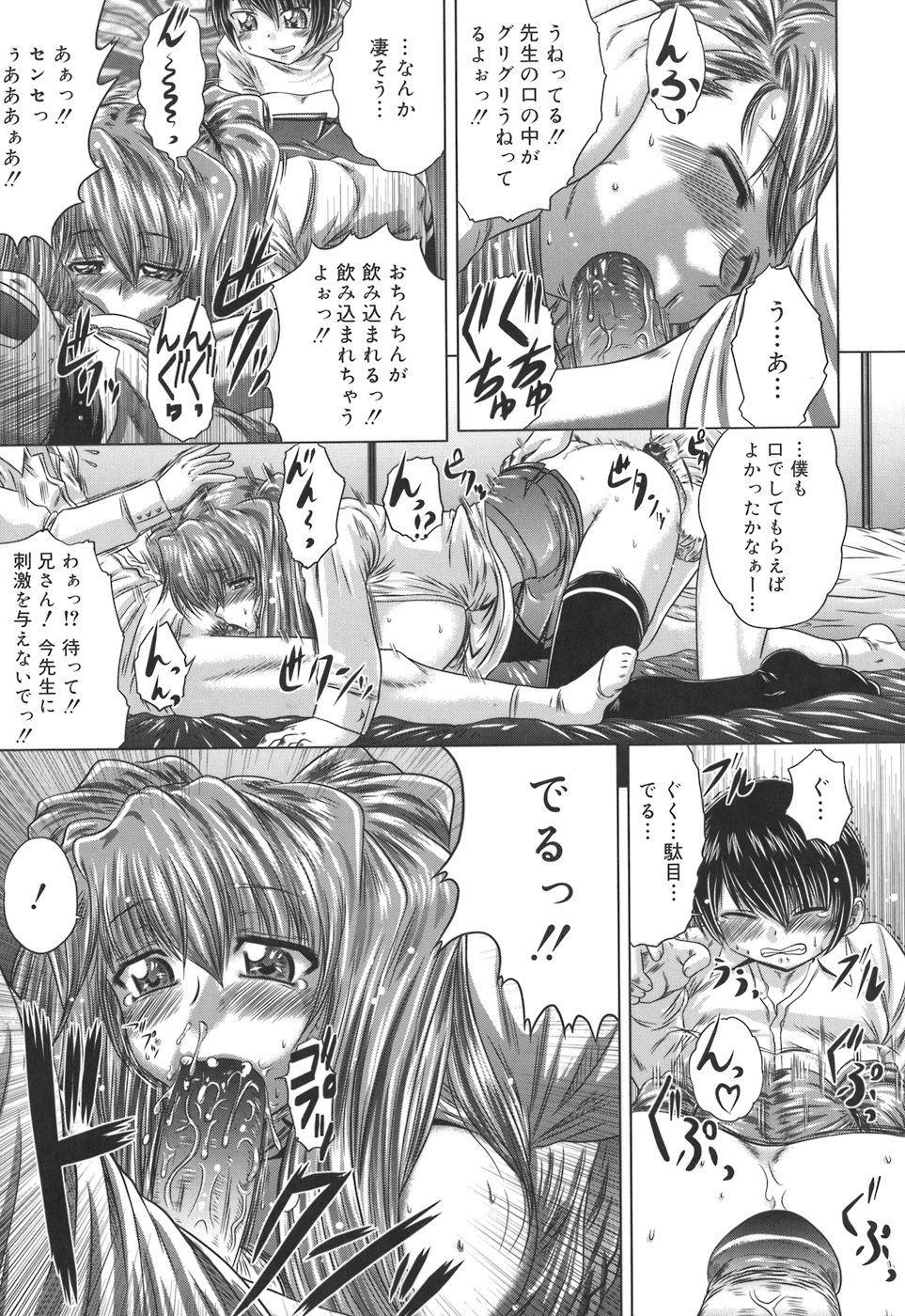 Iroka no Himitsu 78