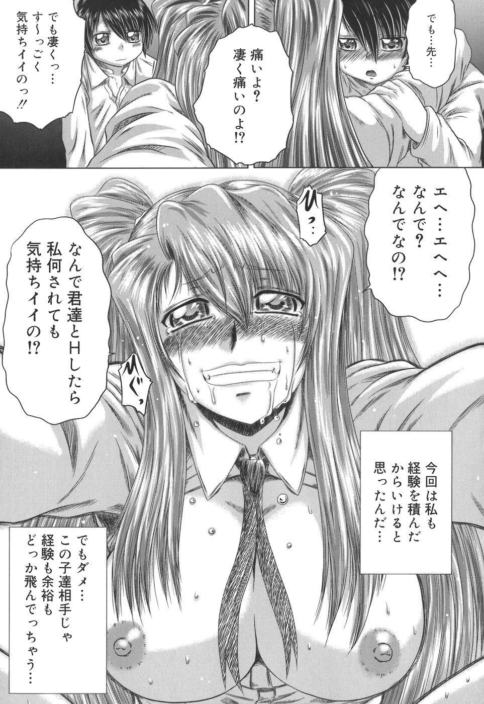 Iroka no Himitsu 84