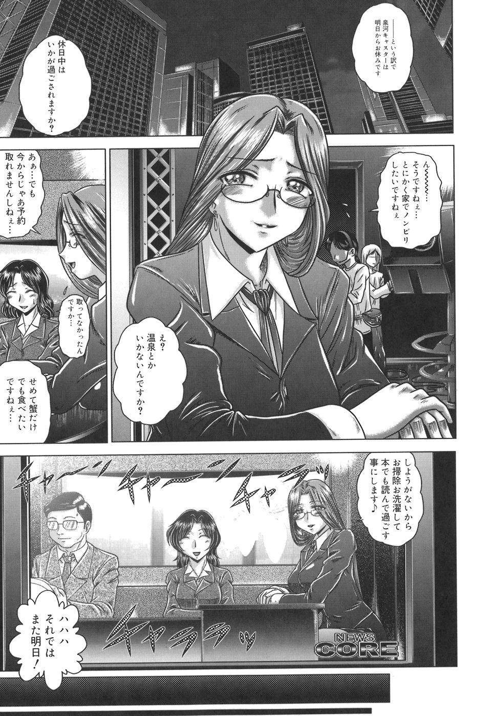 Iroka no Himitsu 93