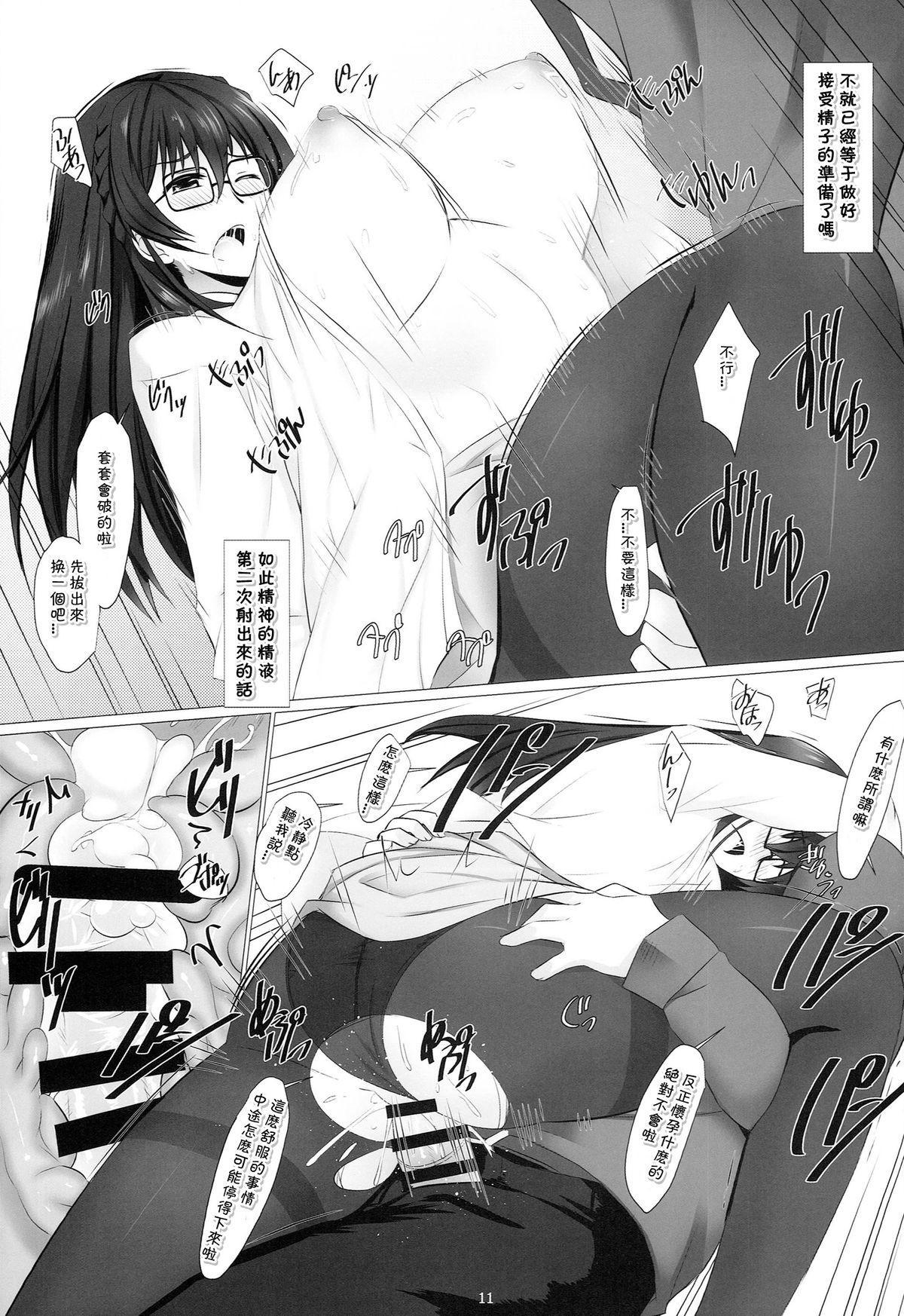 Saijou Suzune no Seiyoku Shori Kyoushitu 11