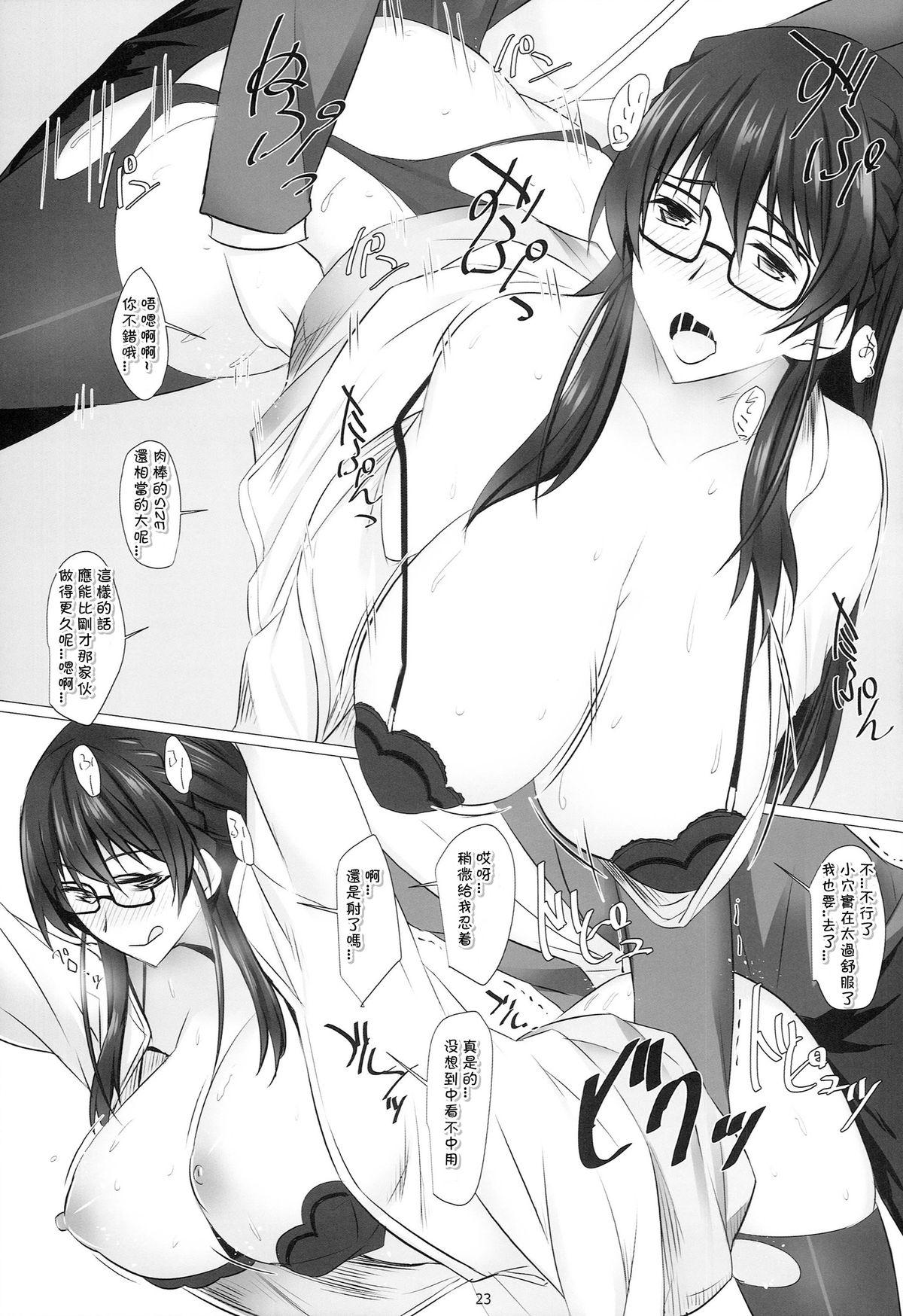 Saijou Suzune no Seiyoku Shori Kyoushitu 23