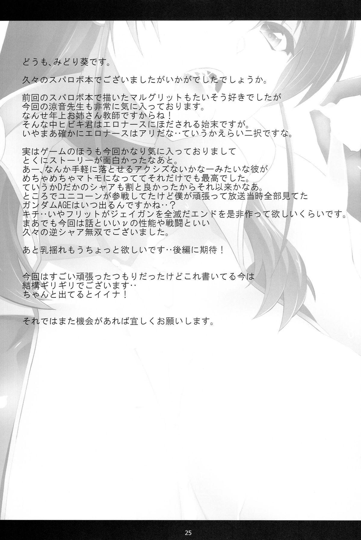 Saijou Suzune no Seiyoku Shori Kyoushitu 25