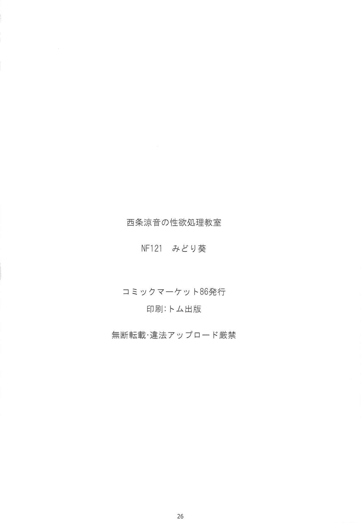 Saijou Suzune no Seiyoku Shori Kyoushitu 26