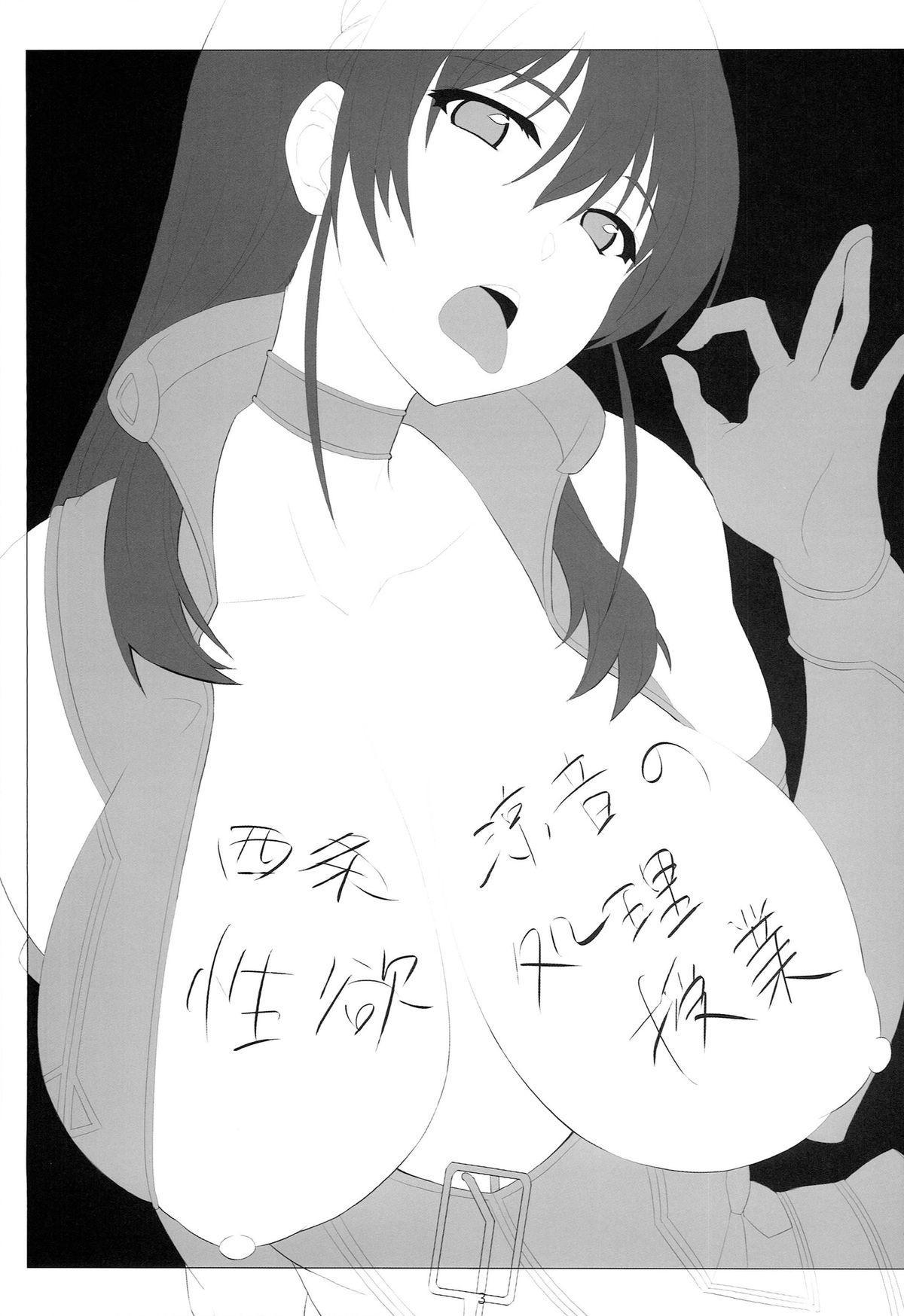 Saijou Suzune no Seiyoku Shori Kyoushitu 3