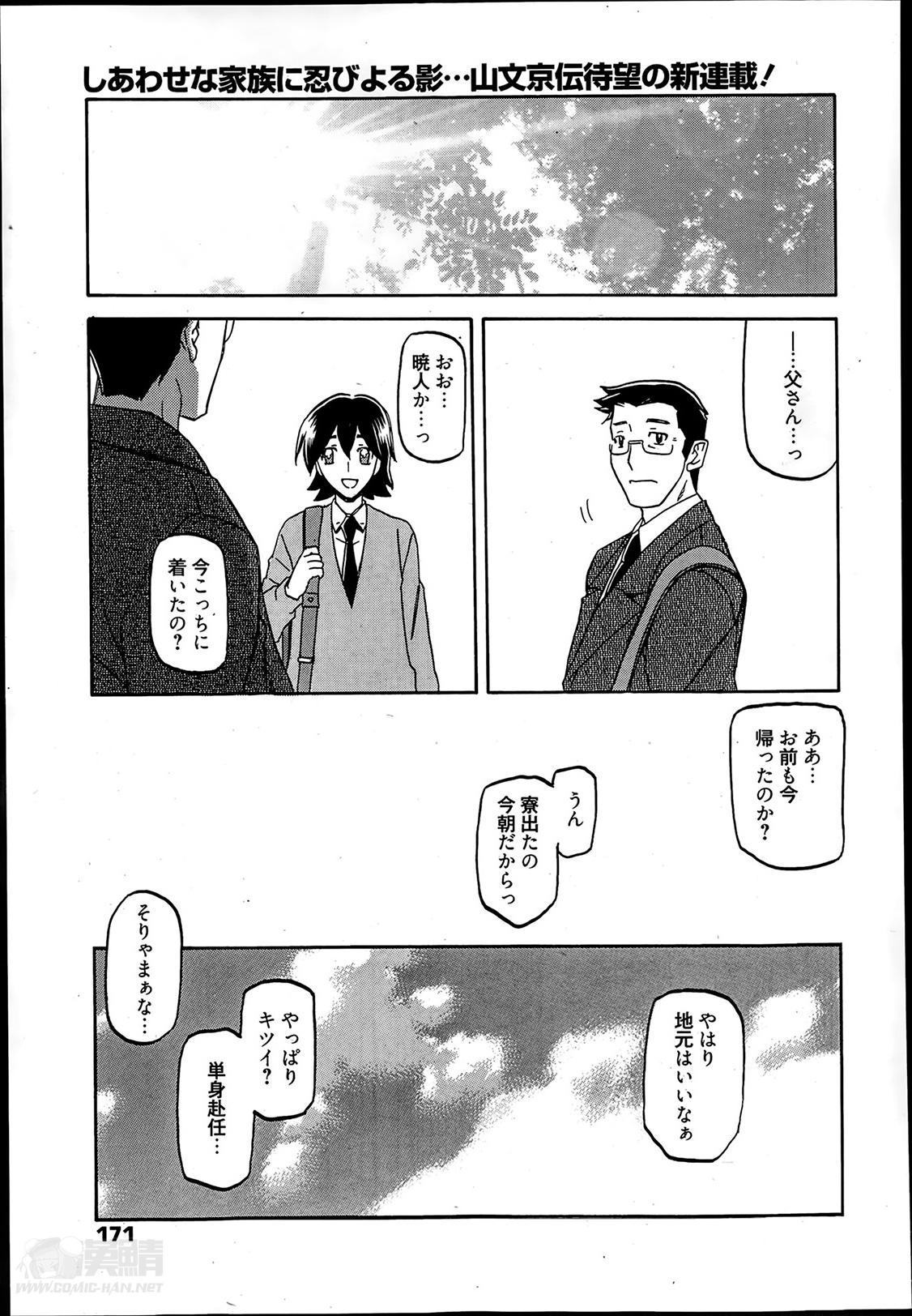 Gekkakou no Ori Ch.01-03 0
