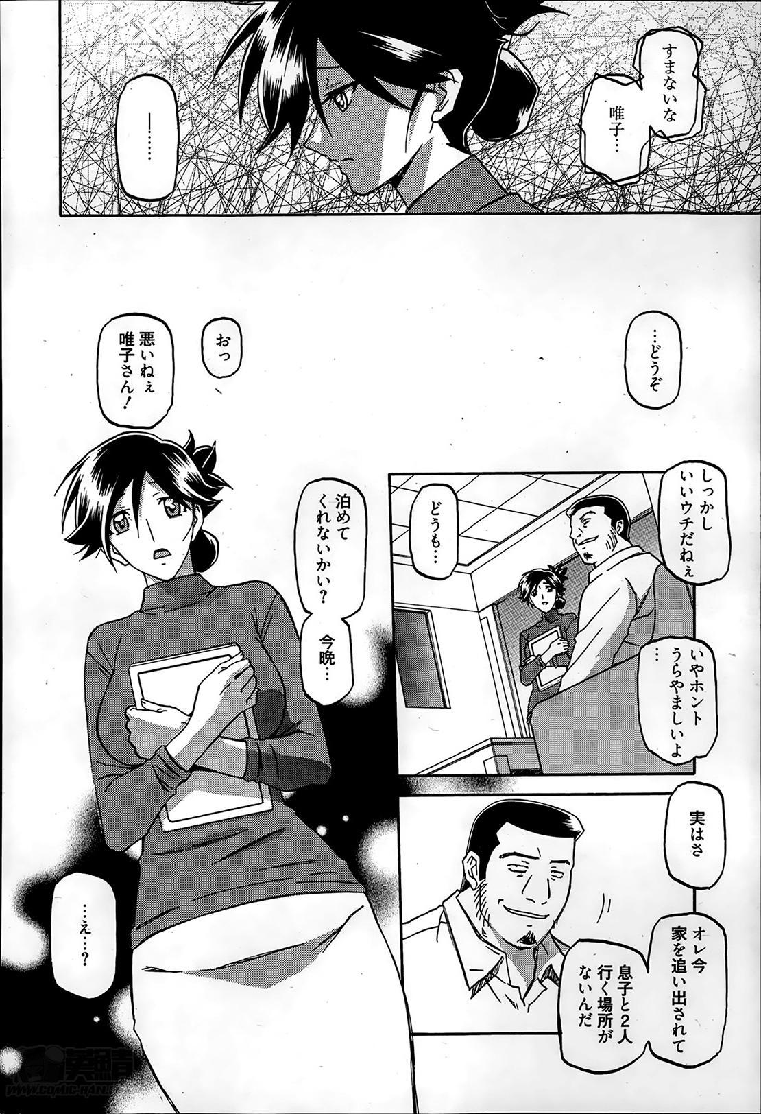 Gekkakou no Ori Ch.01-03 9