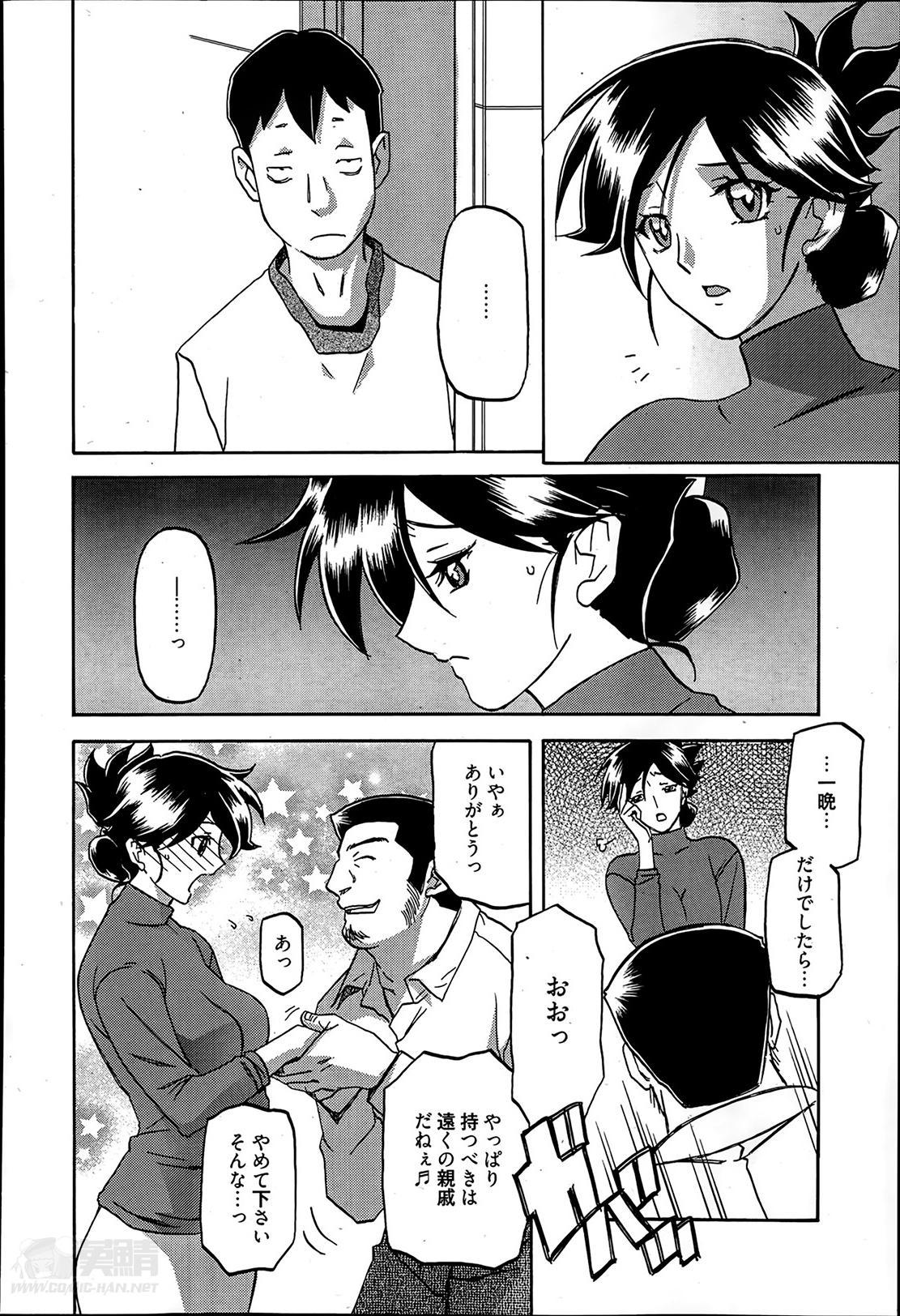 Gekkakou no Ori Ch.01-03 11