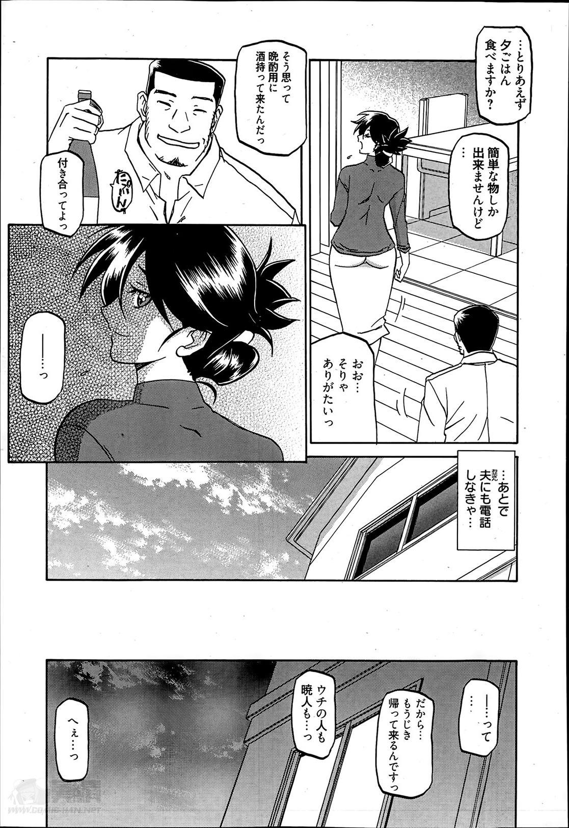 Gekkakou no Ori Ch.01-03 12