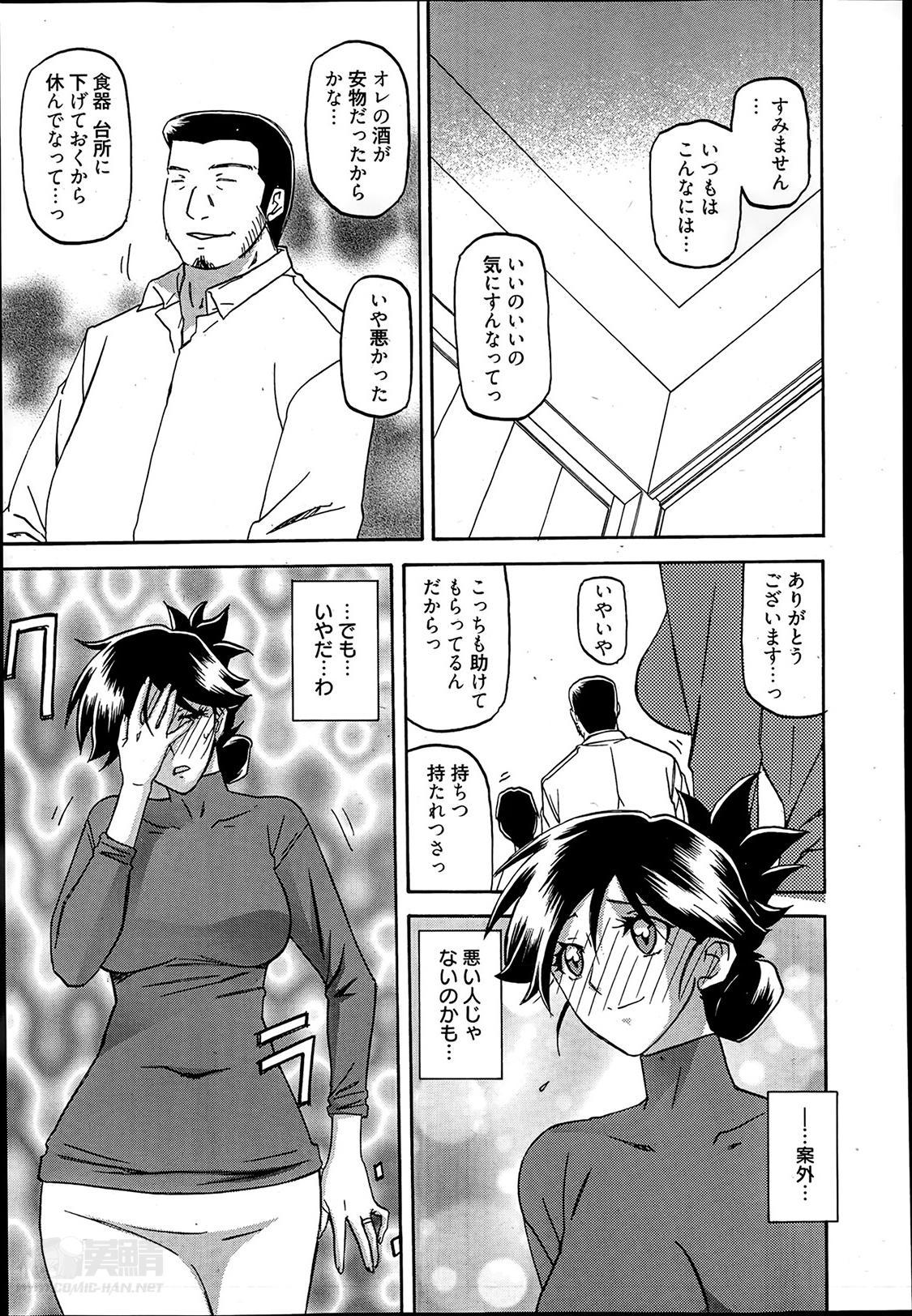 Gekkakou no Ori Ch.01-03 14