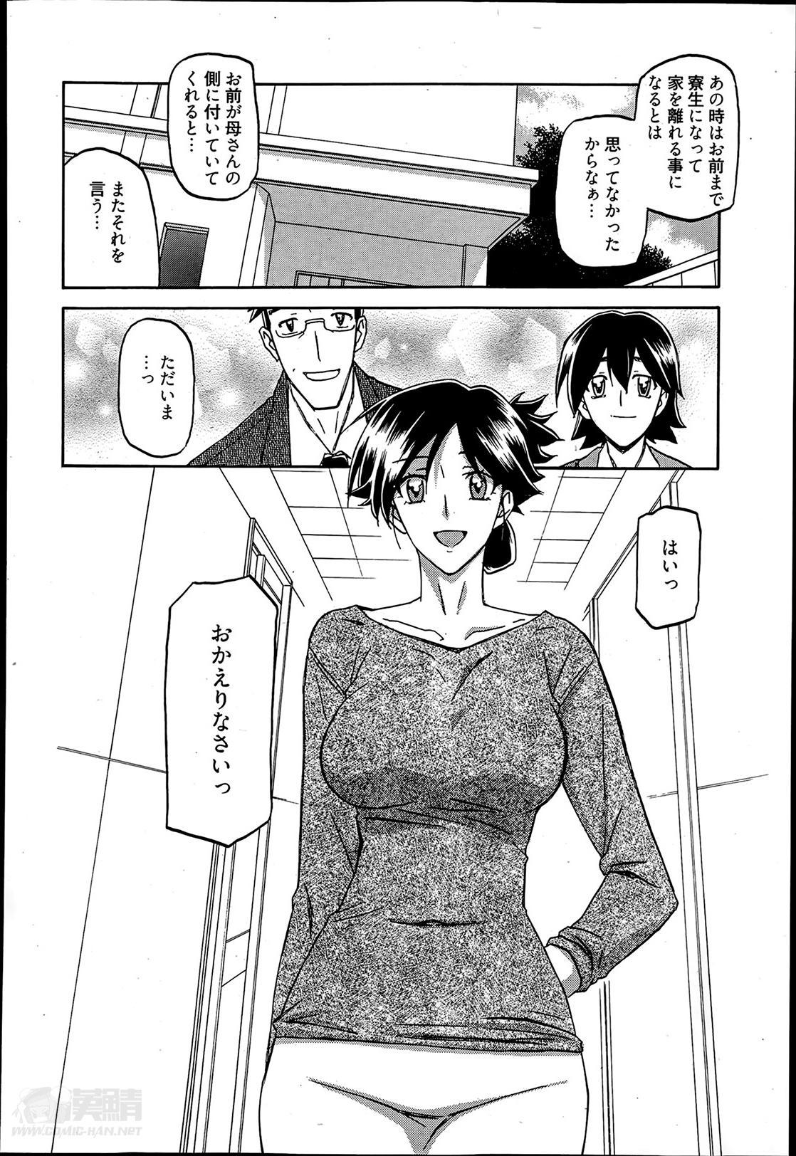 Gekkakou no Ori Ch.01-03 1