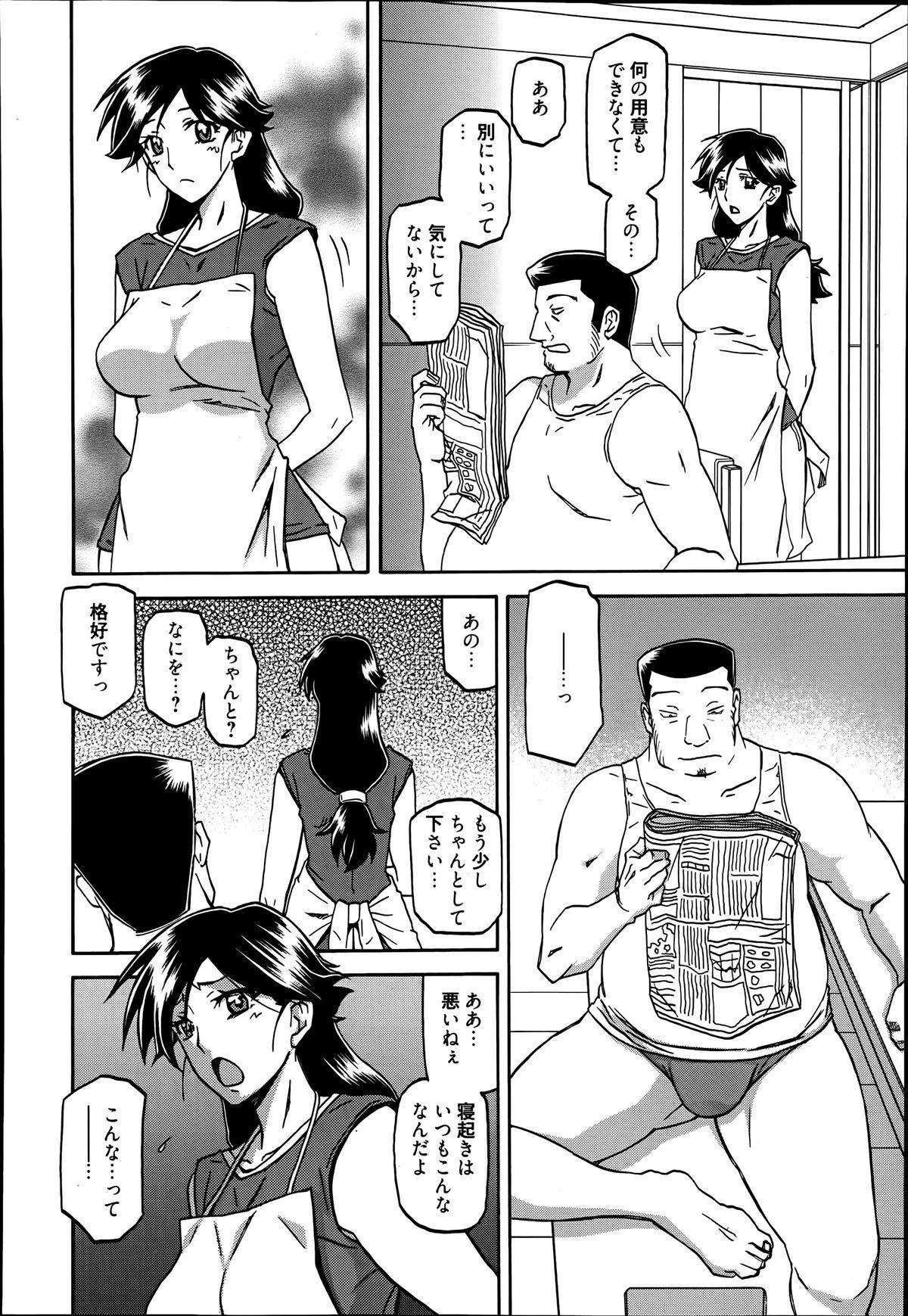 Gekkakou no Ori Ch.01-03 23