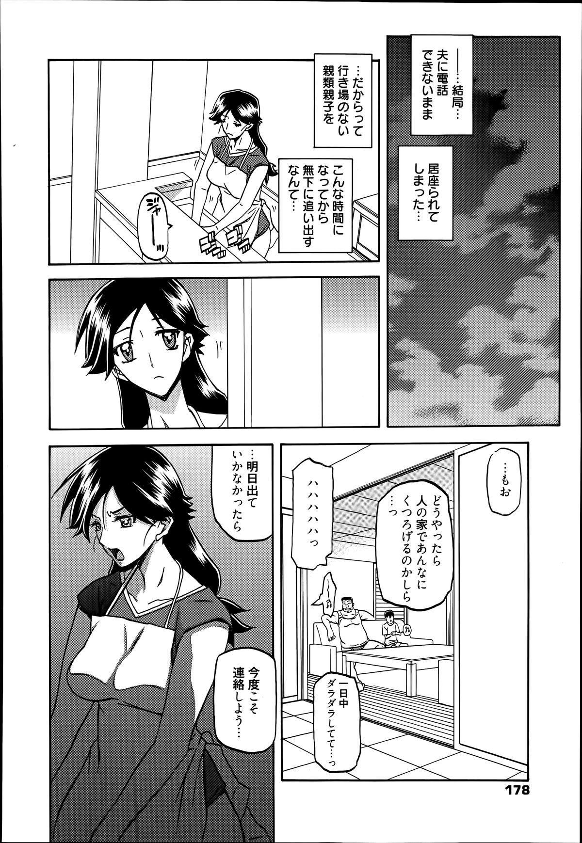 Gekkakou no Ori Ch.01-03 27