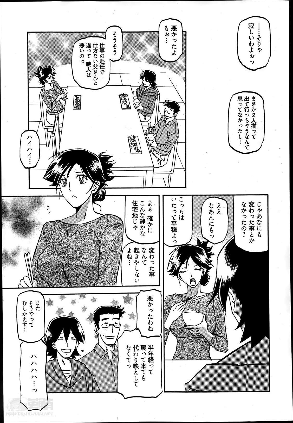Gekkakou no Ori Ch.01-03 2