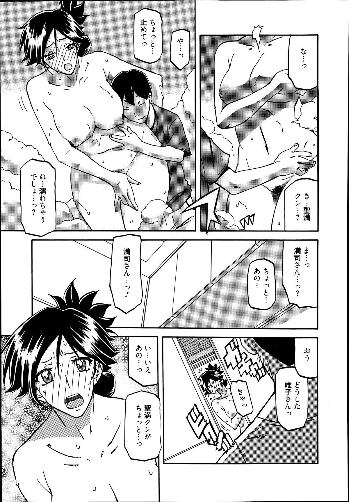 Gekkakou no Ori Ch.01-03 30