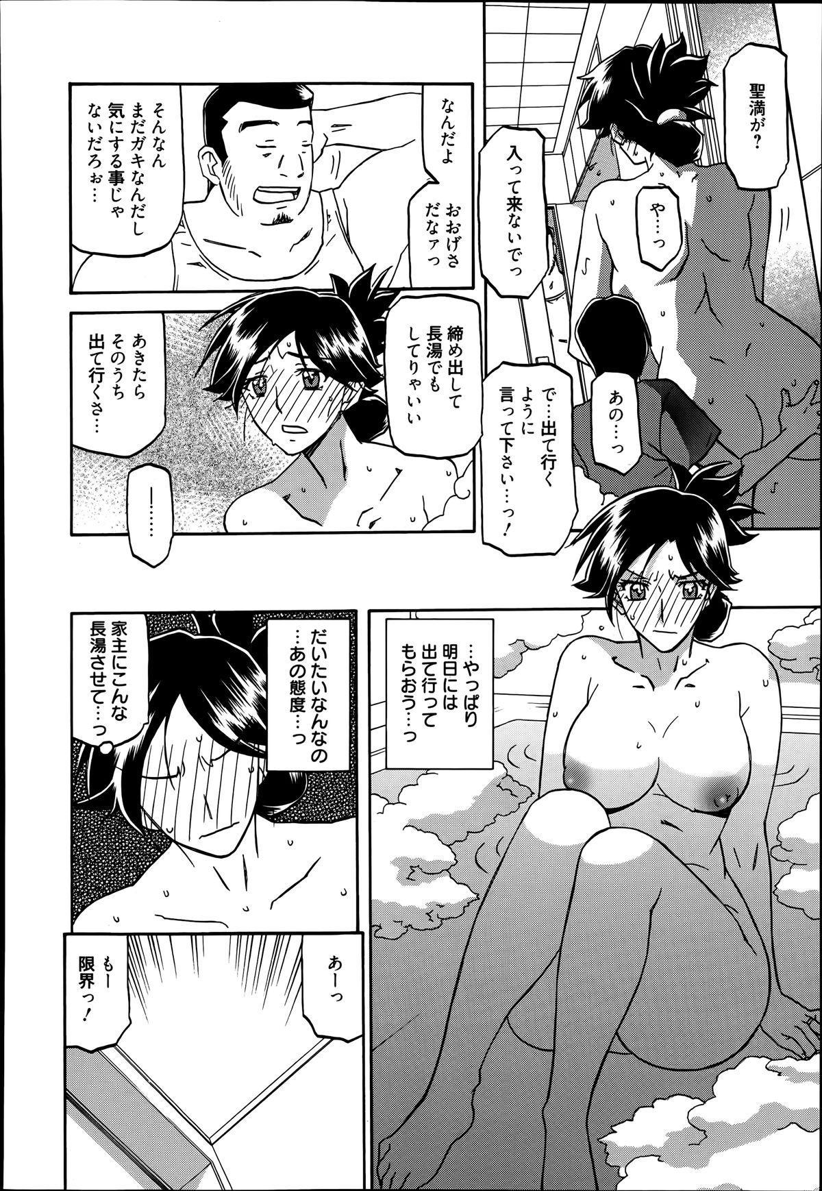 Gekkakou no Ori Ch.01-03 31