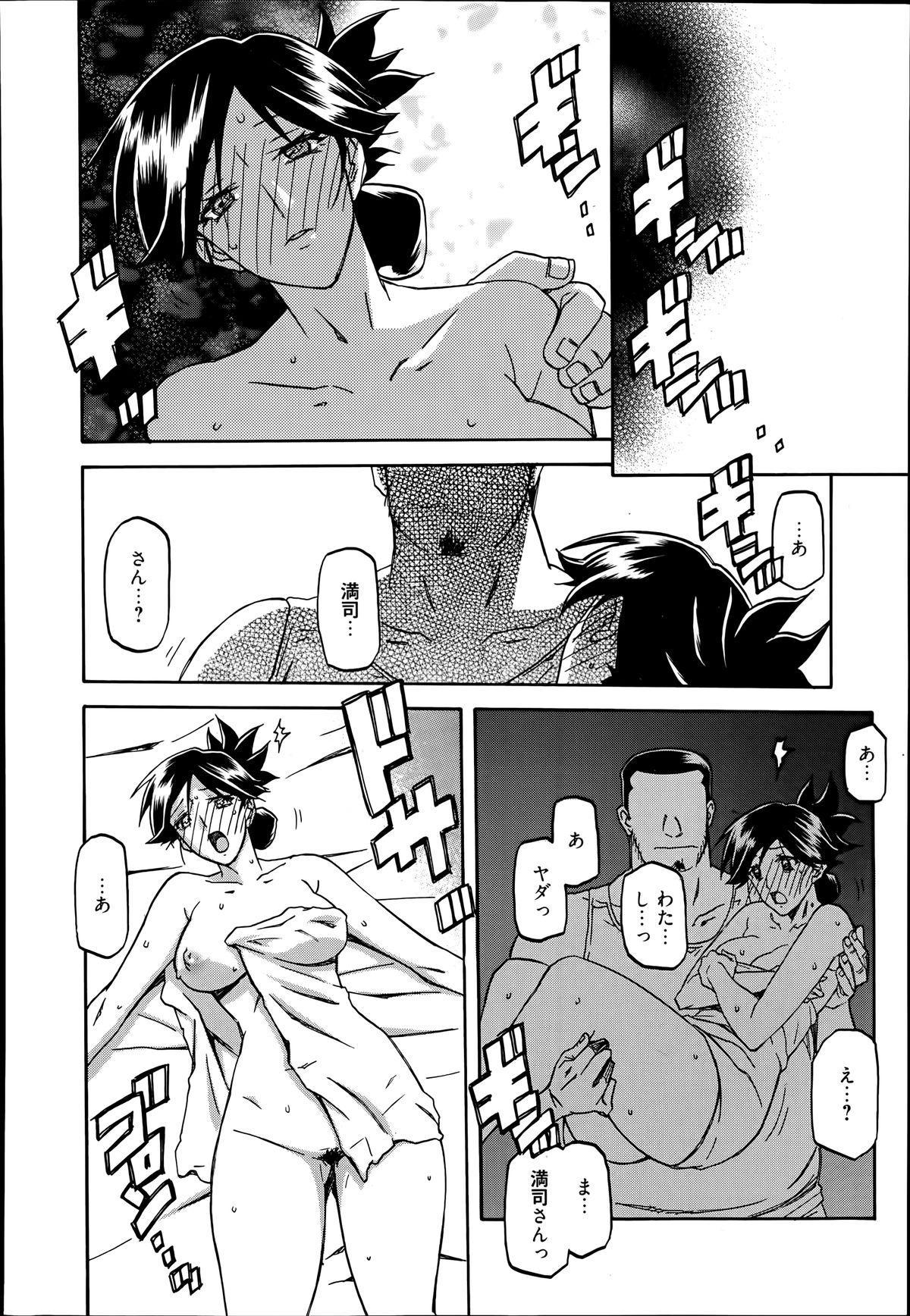 Gekkakou no Ori Ch.01-03 33