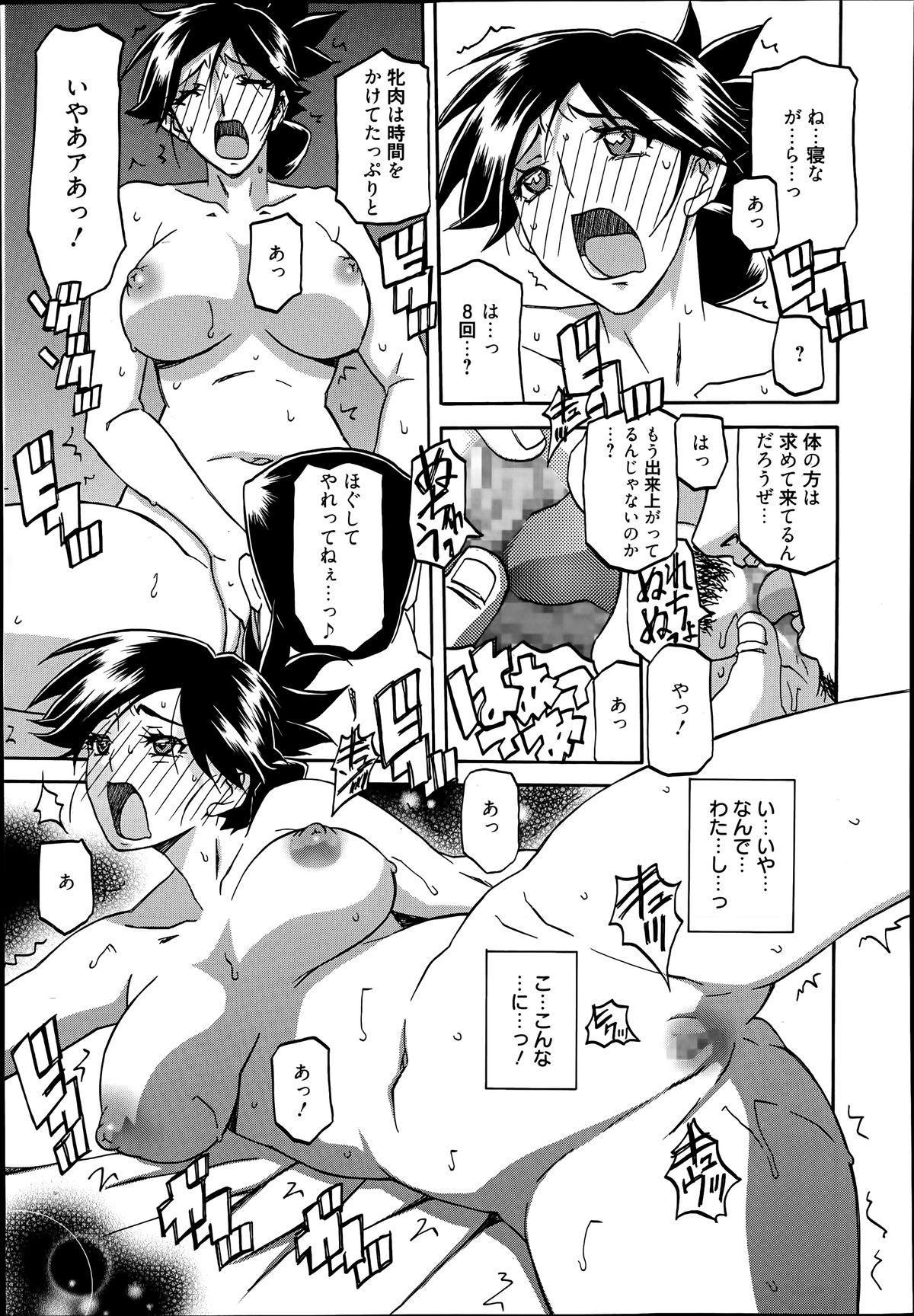 Gekkakou no Ori Ch.01-03 36