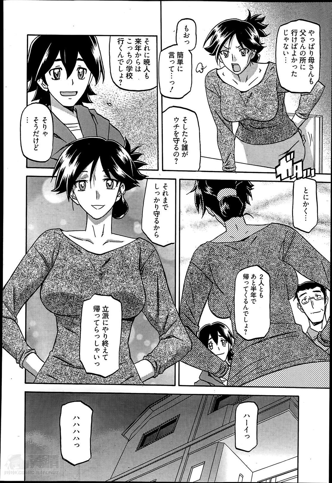 Gekkakou no Ori Ch.01-03 3
