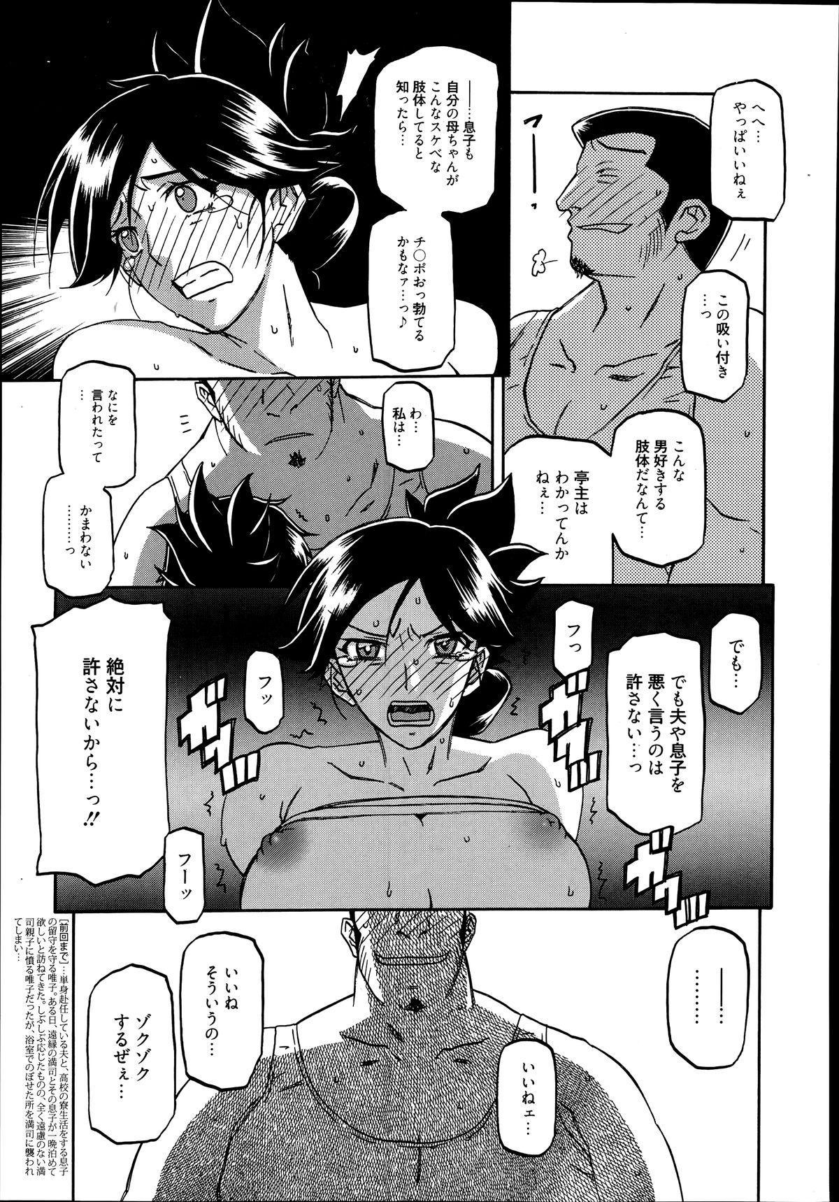 Gekkakou no Ori Ch.01-03 44