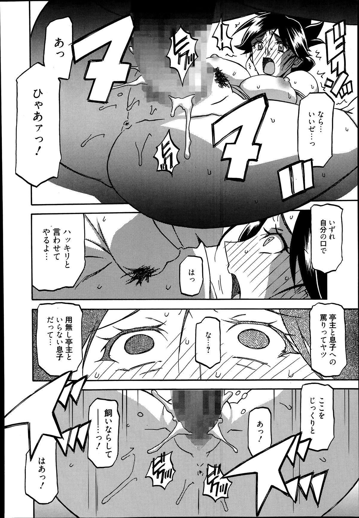 Gekkakou no Ori Ch.01-03 45