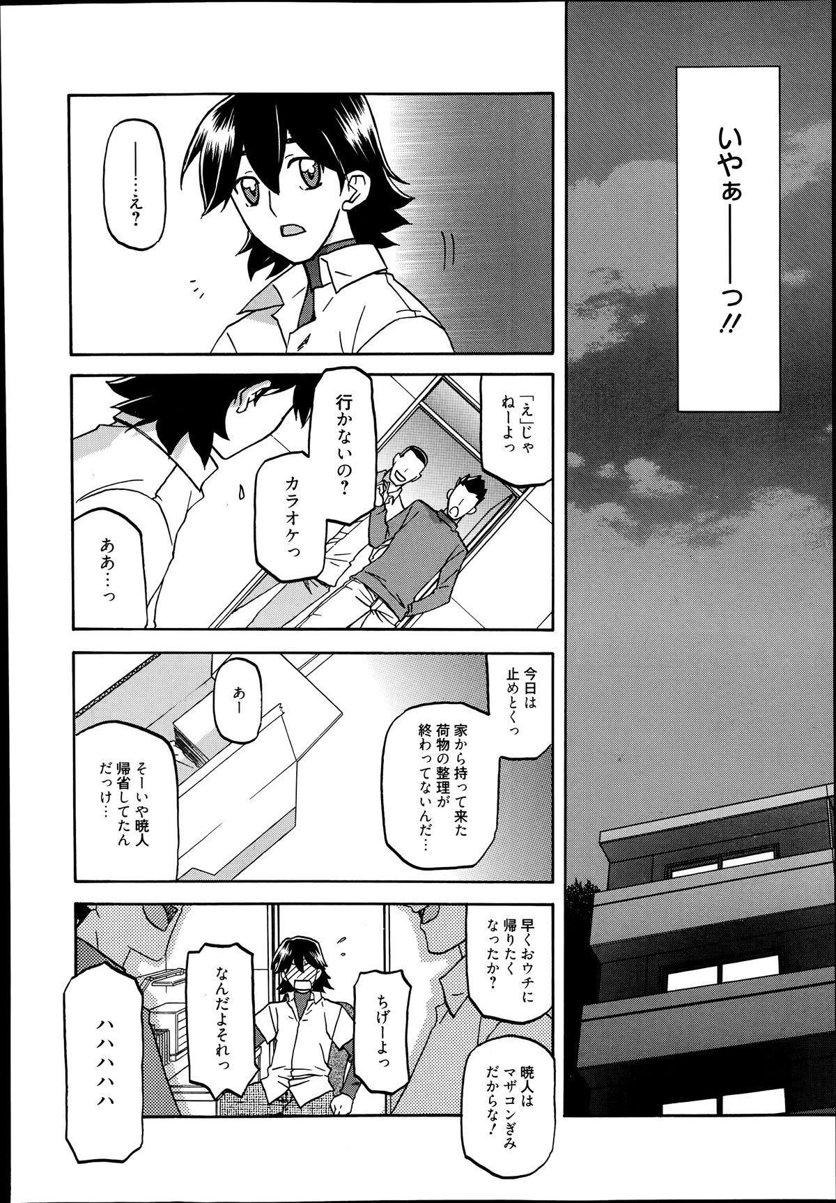 Gekkakou no Ori Ch.01-03 47