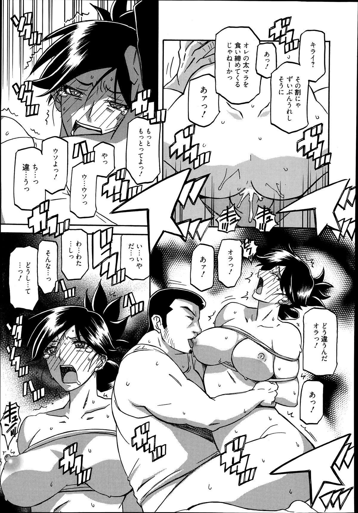 Gekkakou no Ori Ch.01-03 50