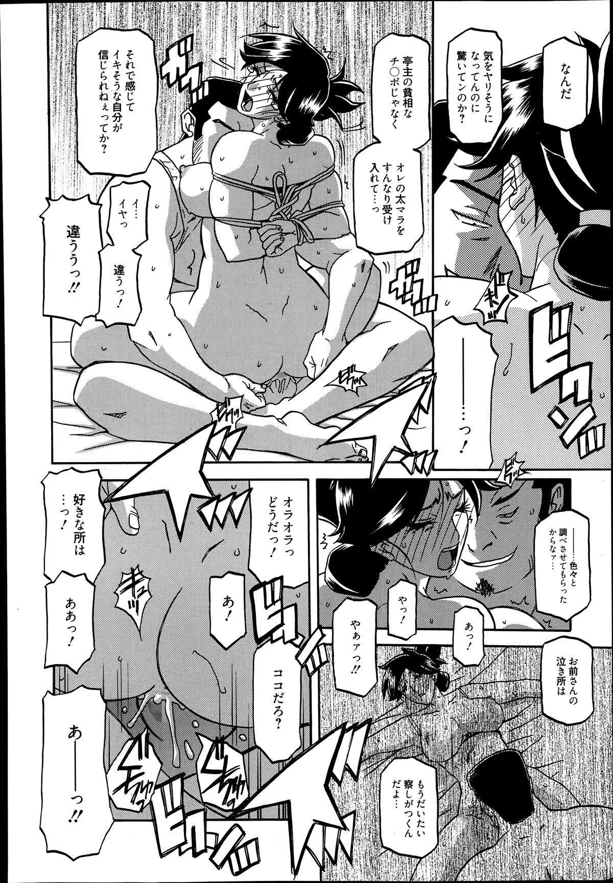 Gekkakou no Ori Ch.01-03 51