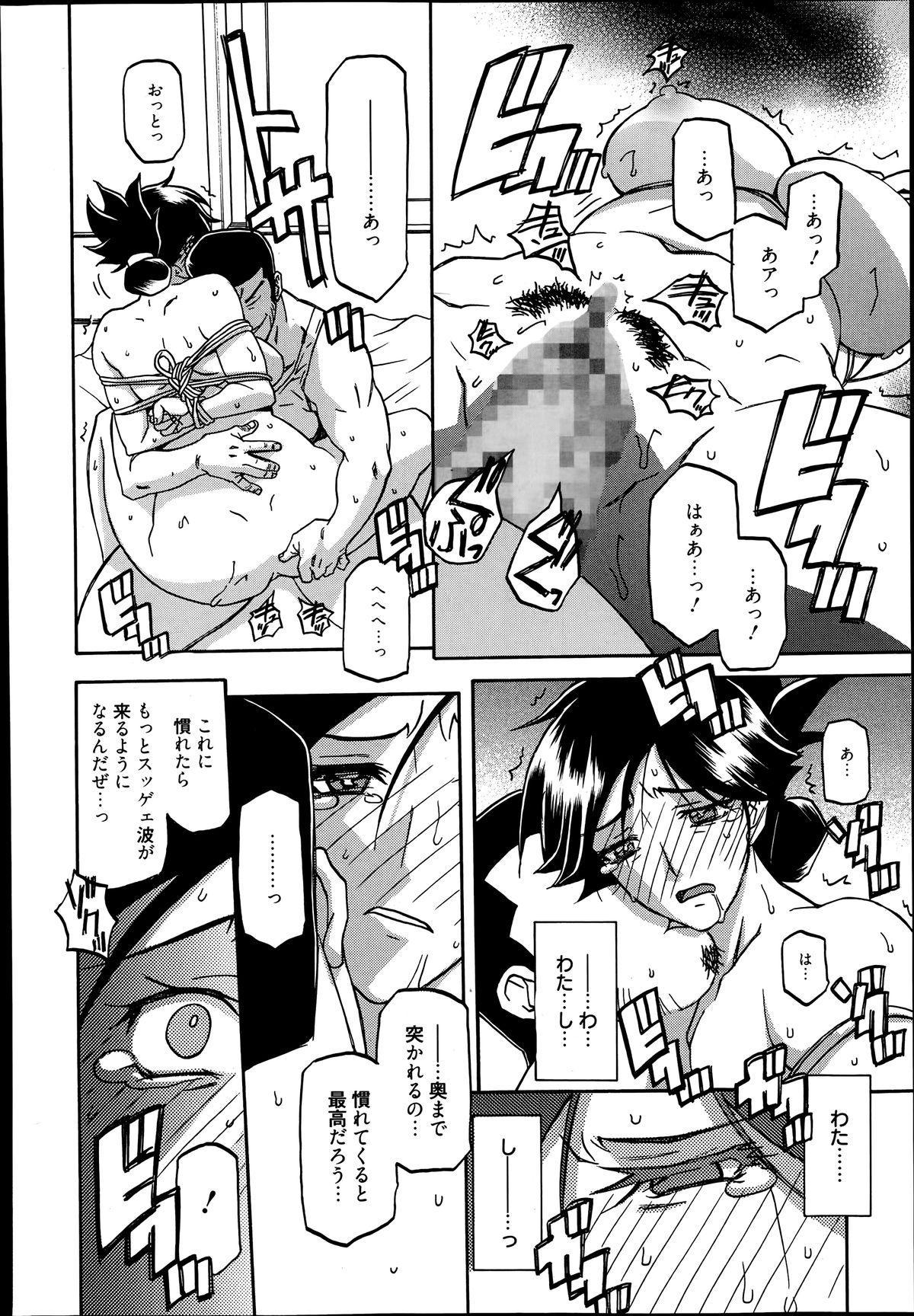 Gekkakou no Ori Ch.01-03 53