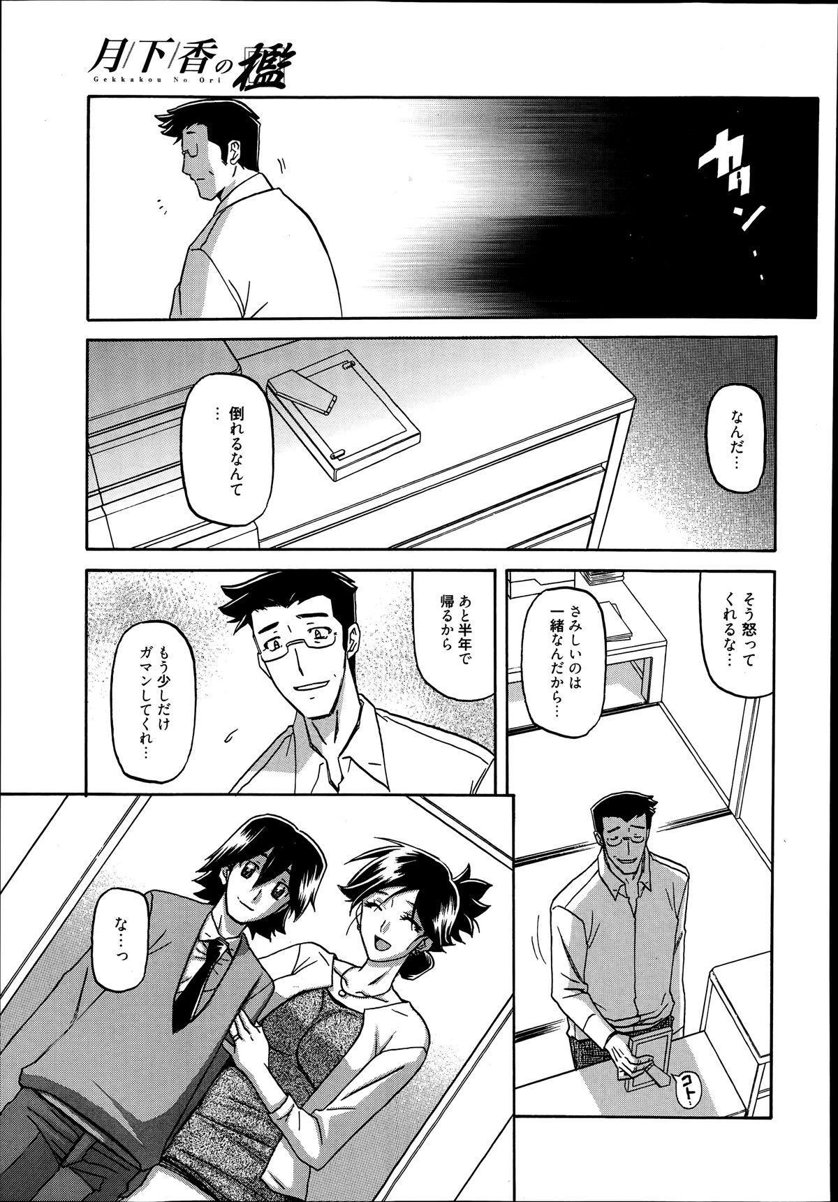 Gekkakou no Ori Ch.01-03 56