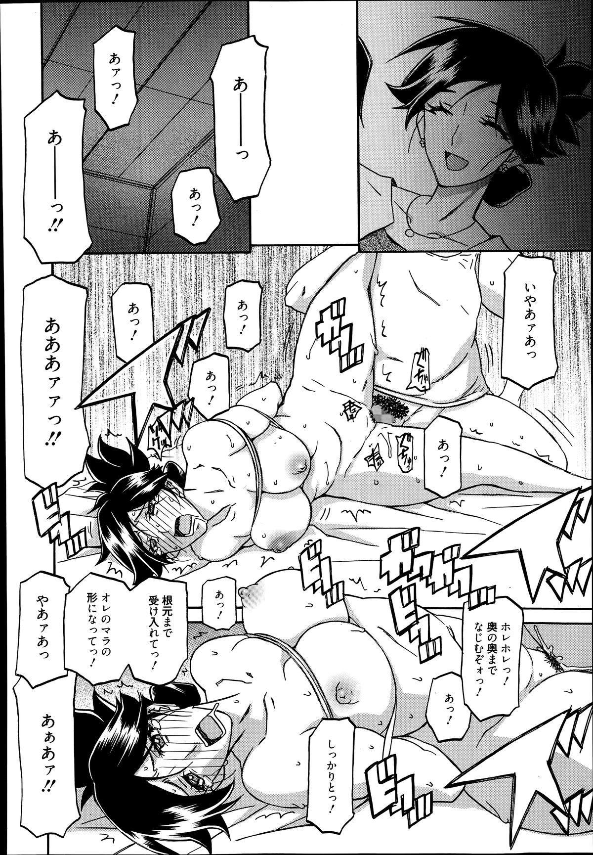 Gekkakou no Ori Ch.01-03 57