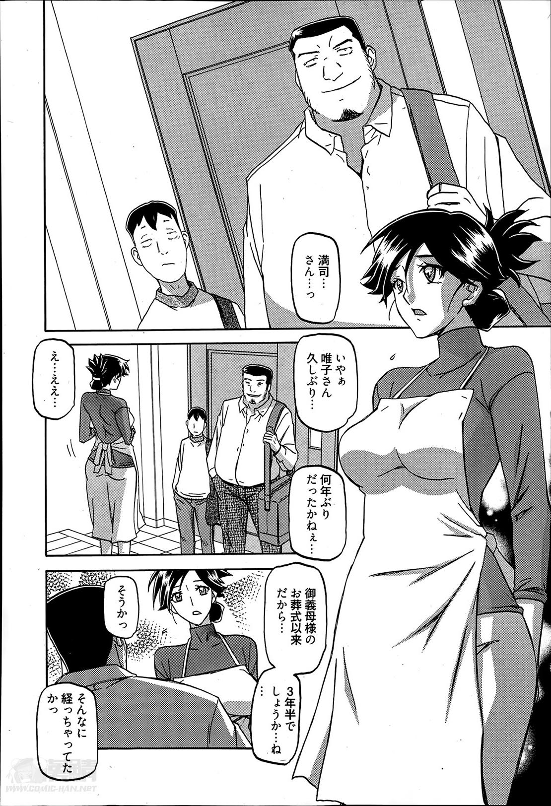 Gekkakou no Ori Ch.01-03 5