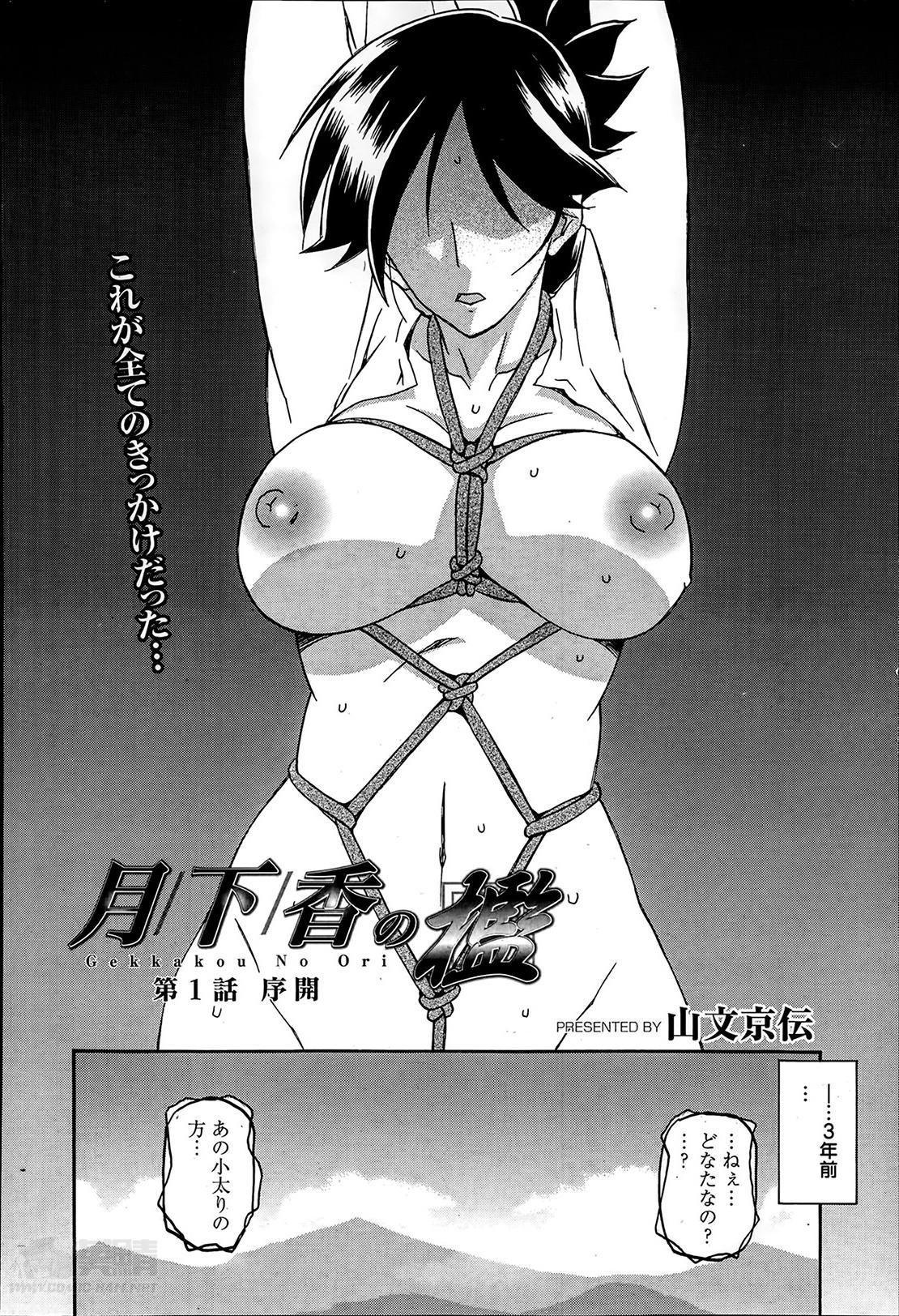 Gekkakou no Ori Ch.01-03 7