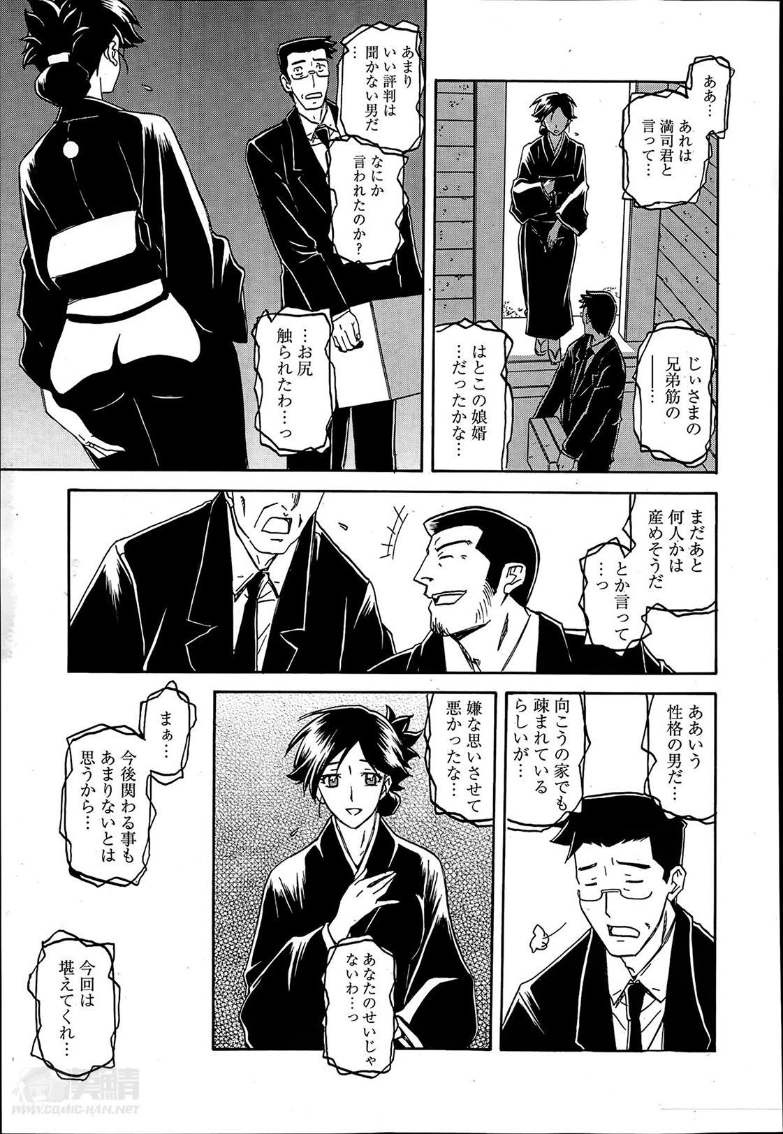 Gekkakou no Ori Ch.01-03 8